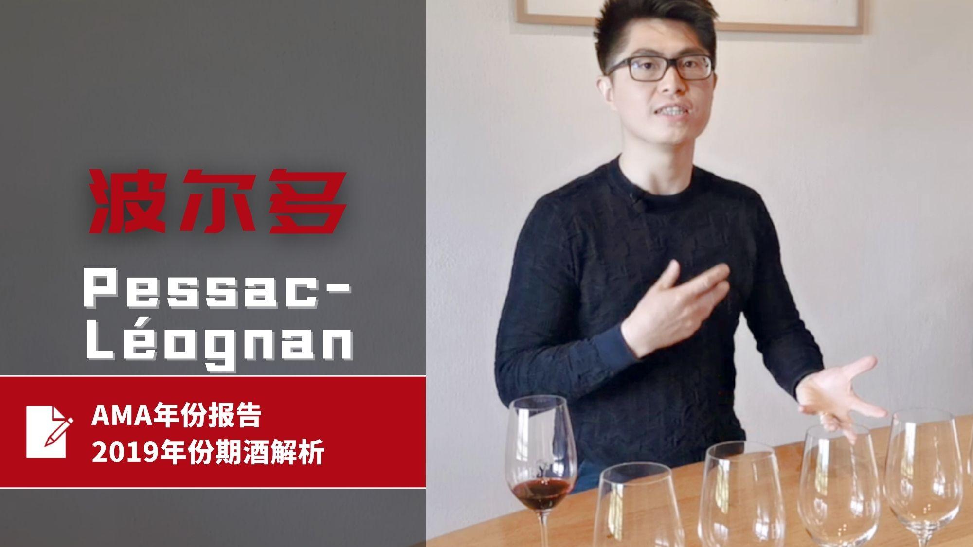 AMA年份报告 – 2019年份波尔多期酒解析 – Pessac-Léognan 佩萨克-雷奥良 - Alexandre Ma