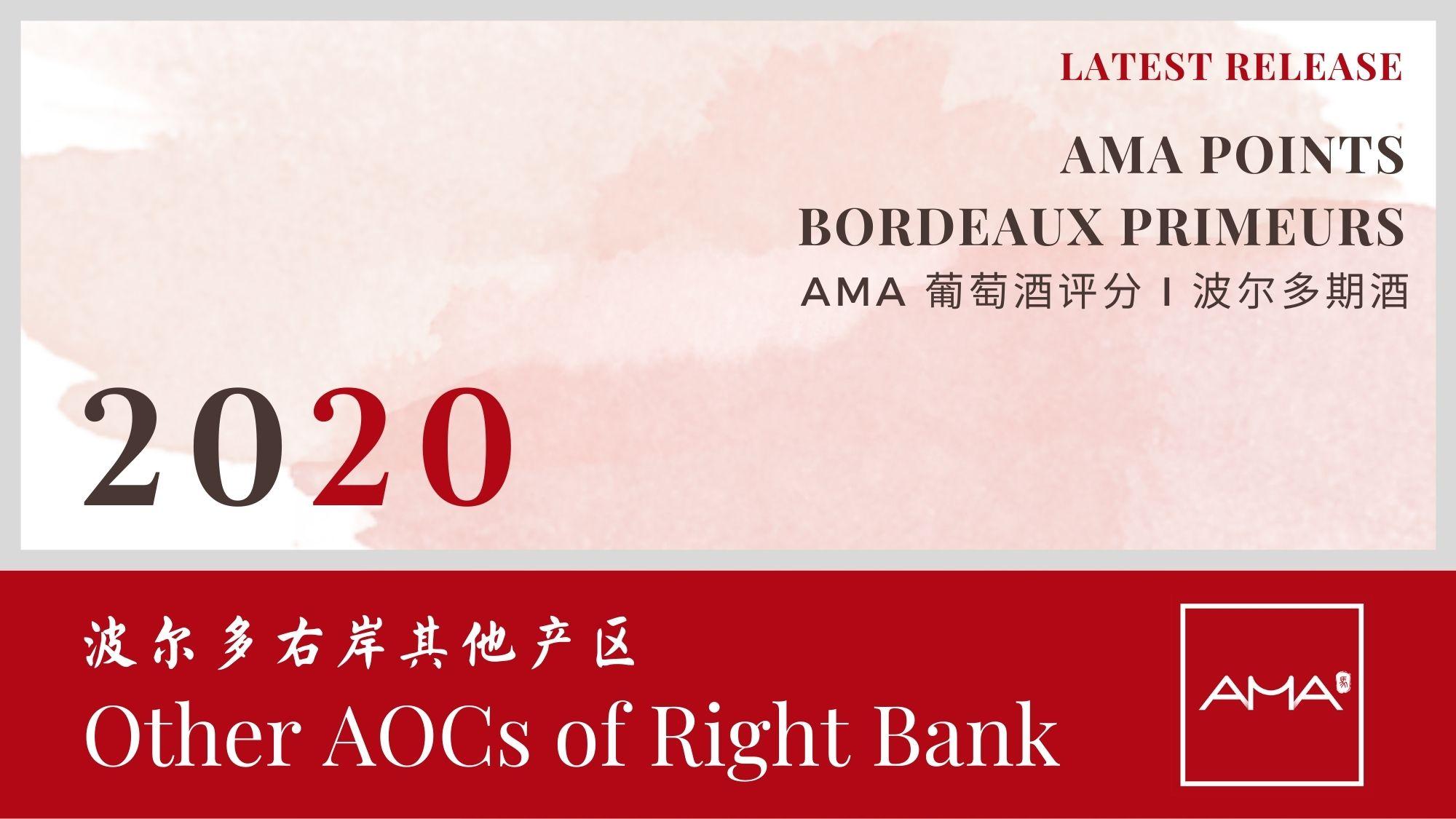 最近发布 – 2020年份波尔多波期酒解析 – 右岸其他产区 other AOCs of right bank – CN - Alexandre Ma