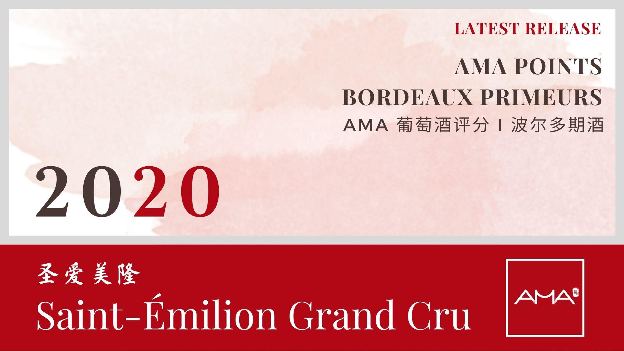 LATEST RELEASE – Bordeaux 2020 Tasting Report En Primeurs – Saint-Émilion - Alexandre MA