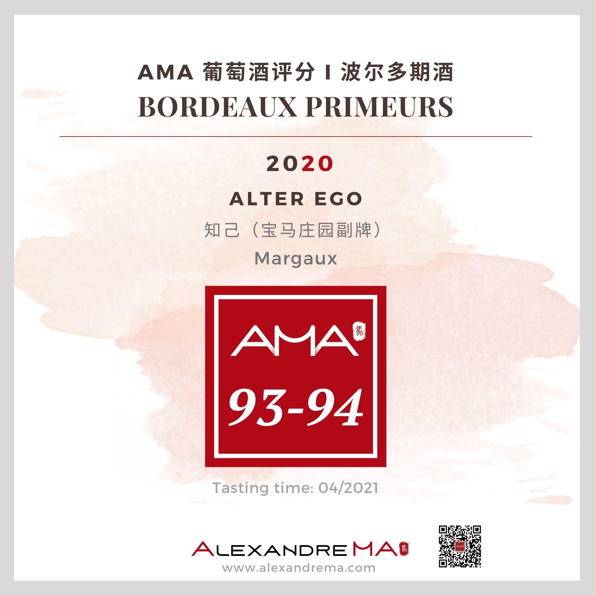 Château Palmer Alter Ego  – Red – 2020 - Alexandre MA