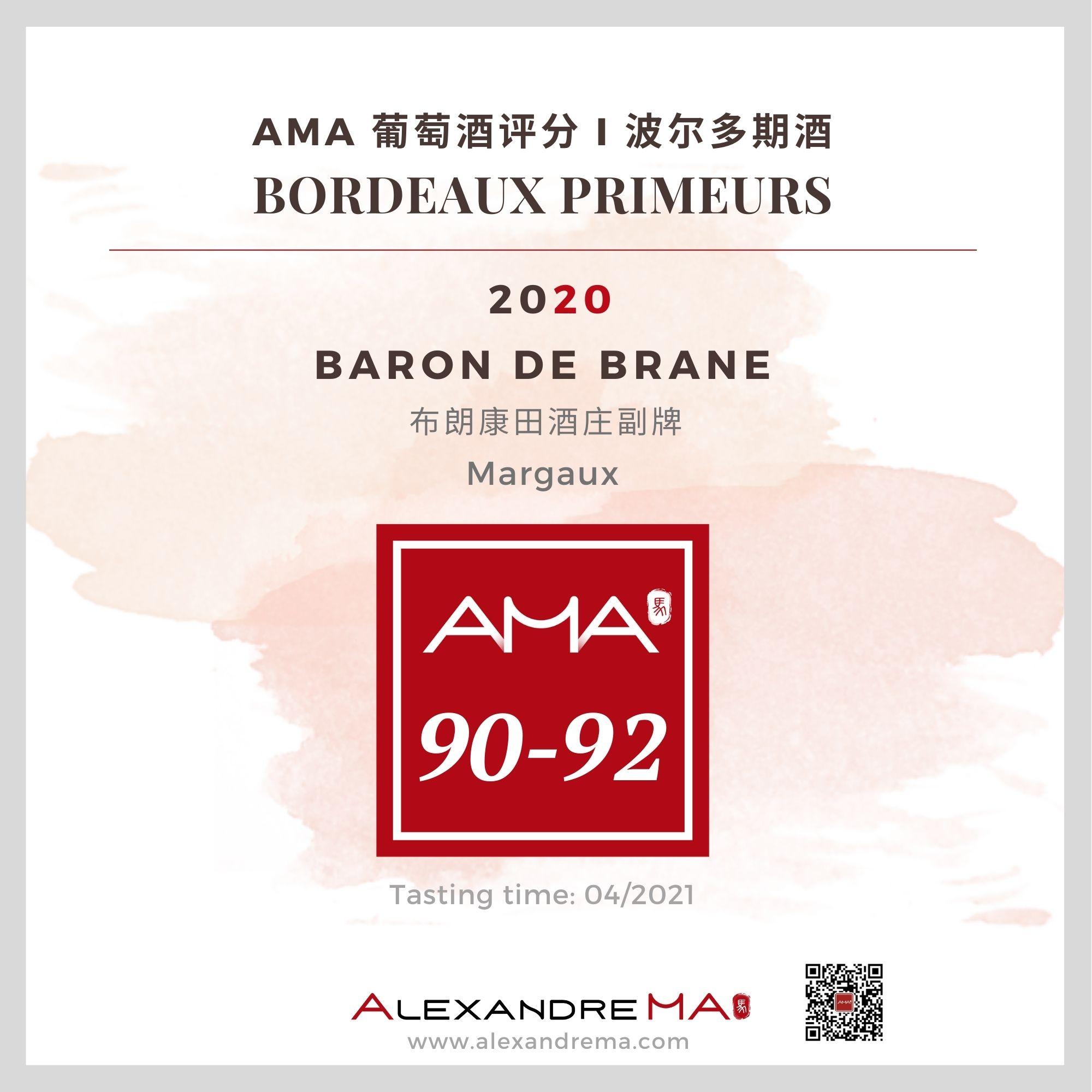 Baron de Brane 2020 布朗男爵 - Alexandre Ma