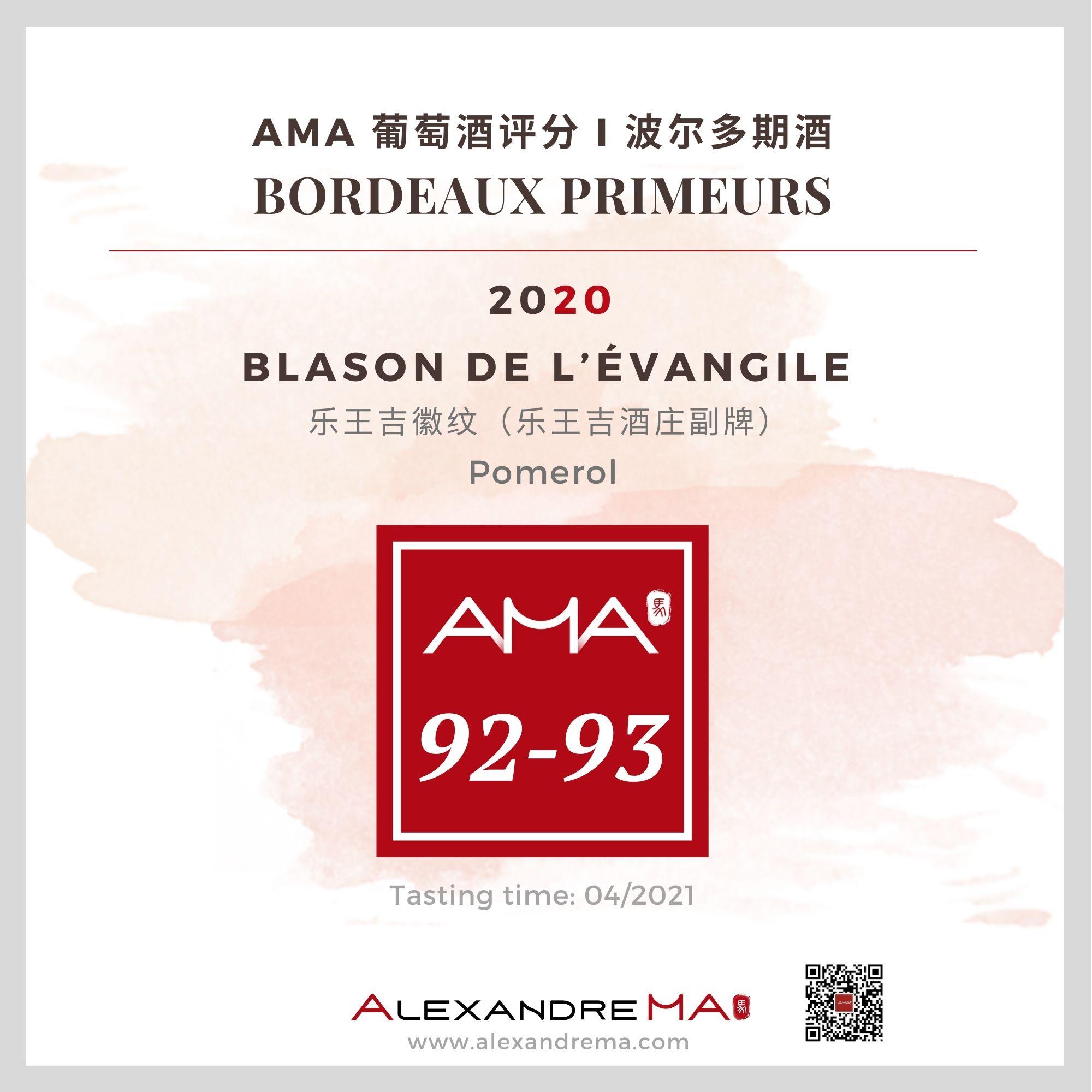 Château l'Évangile – Blason de l'Évangile – Red – 2020 – CN - Alexandre Ma