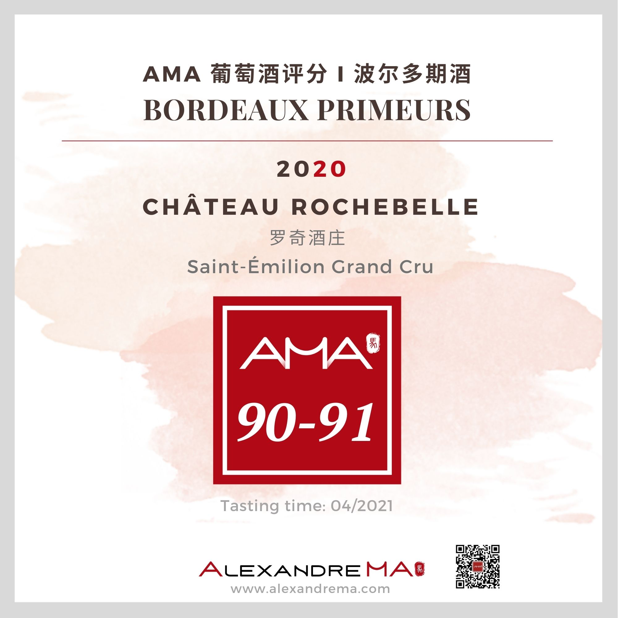 Château Rochebelle – Red – 2020 - Alexandre MA