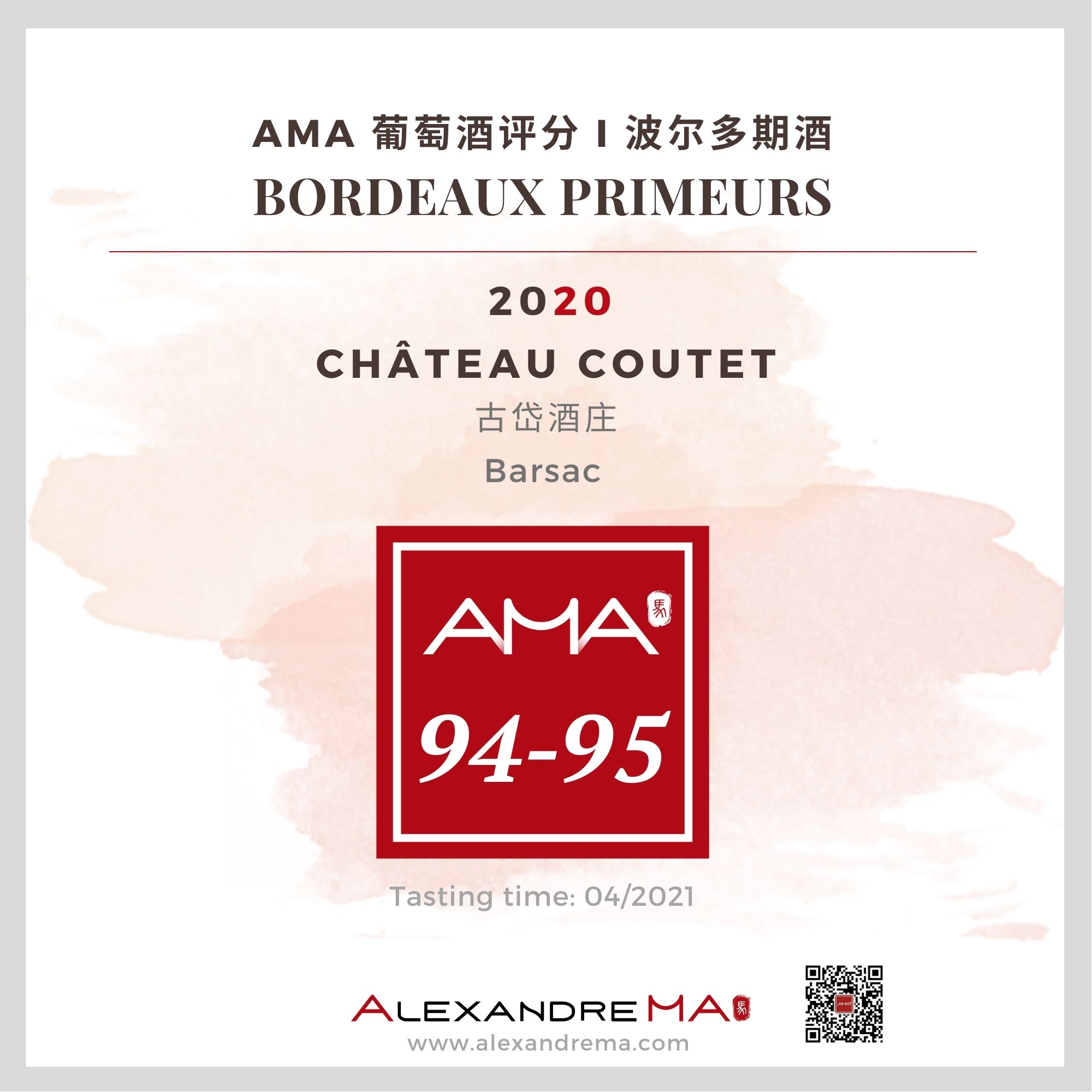 Château Coutet 2020 古岱酒庄 - Alexandre Ma