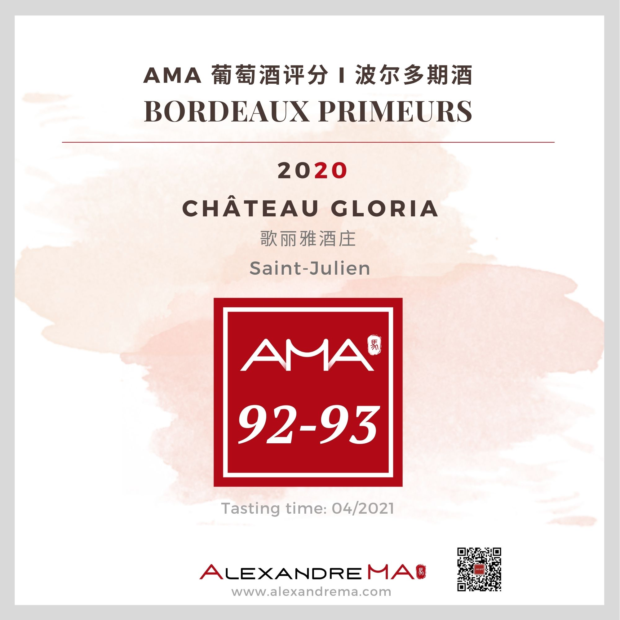 Château Gloria – Red – 2020 - Alexandre MA