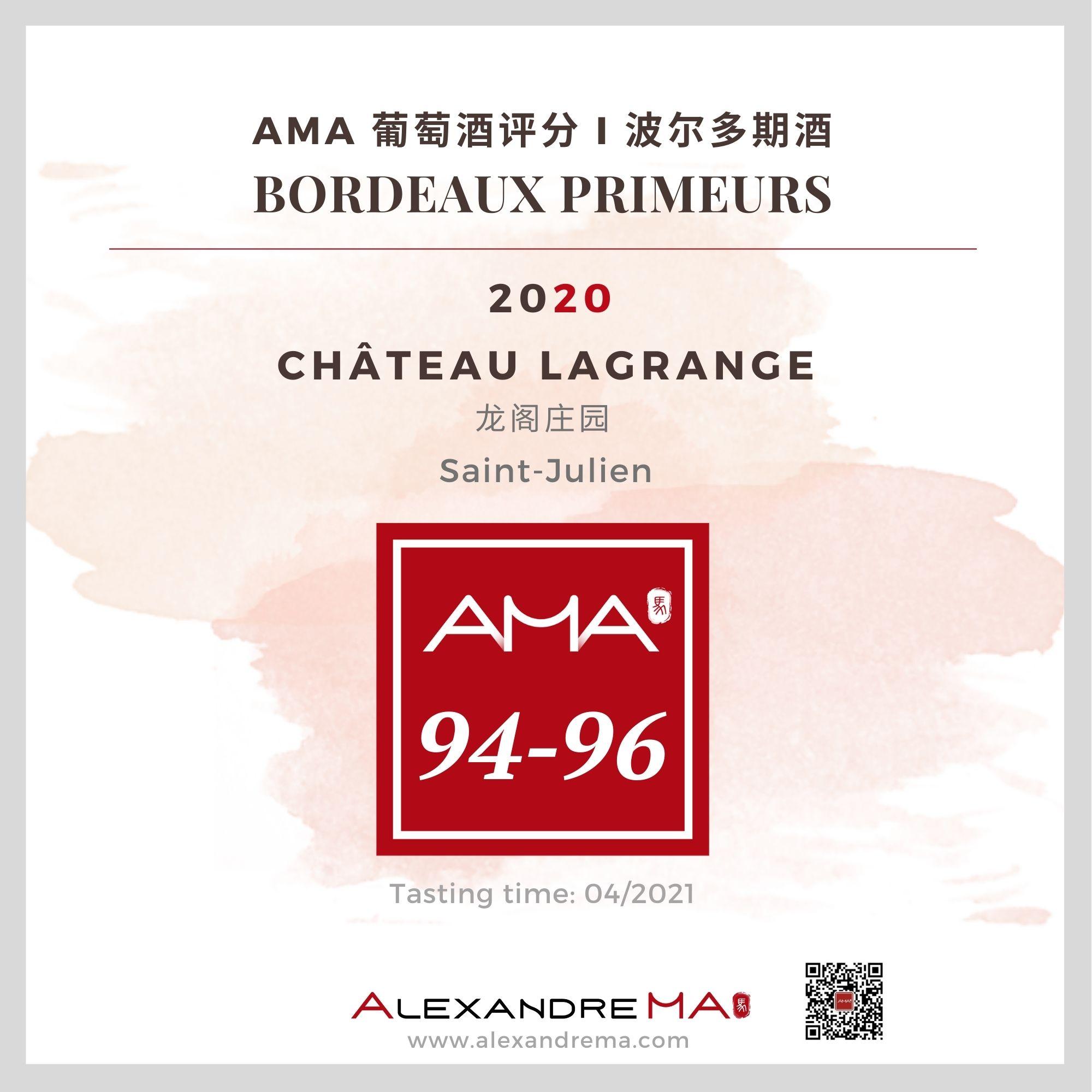 Château Lagrange 2020 龙阁庄园 - Alexandre Ma