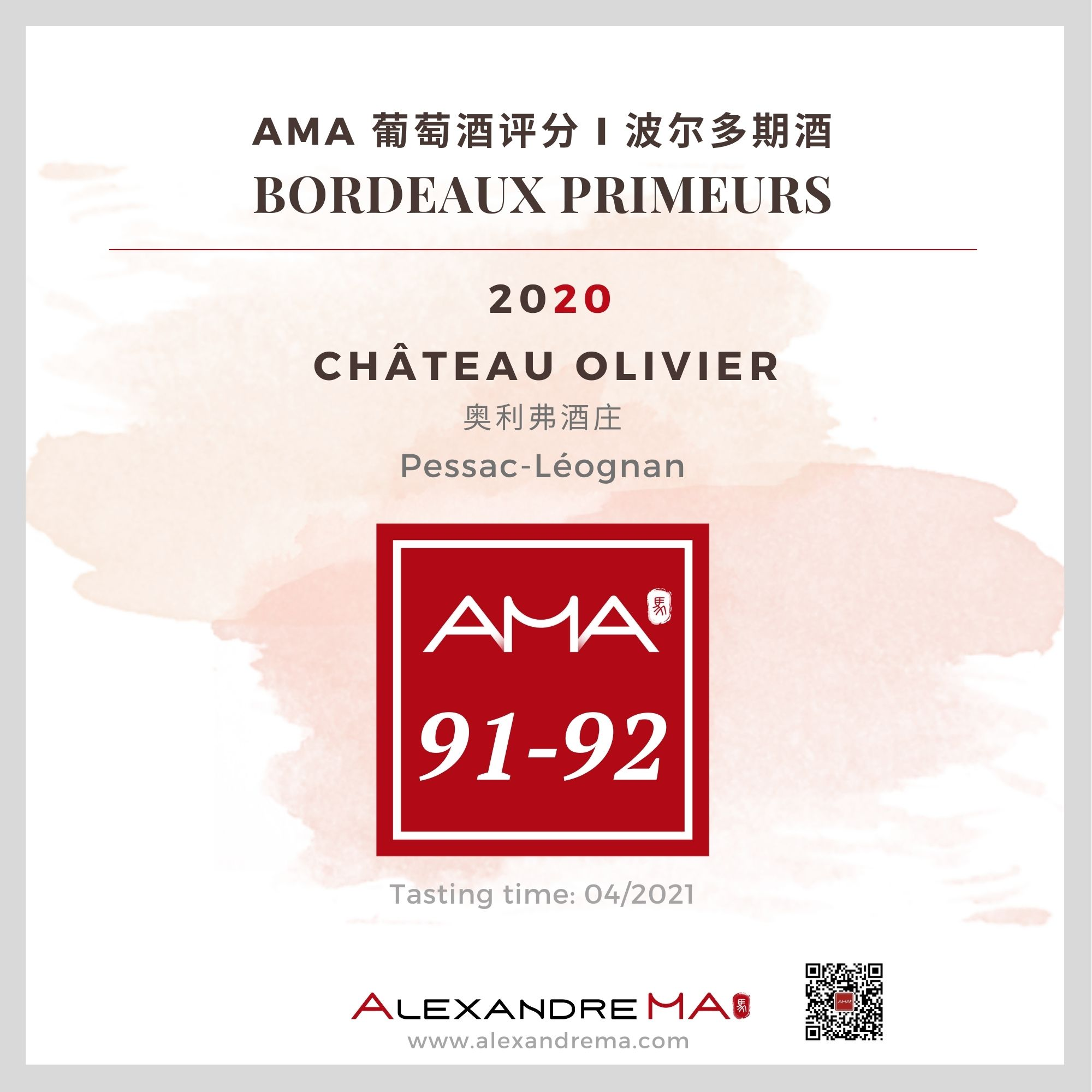 Château Olivier – Red 2020 奥利弗酒庄 - Alexandre Ma