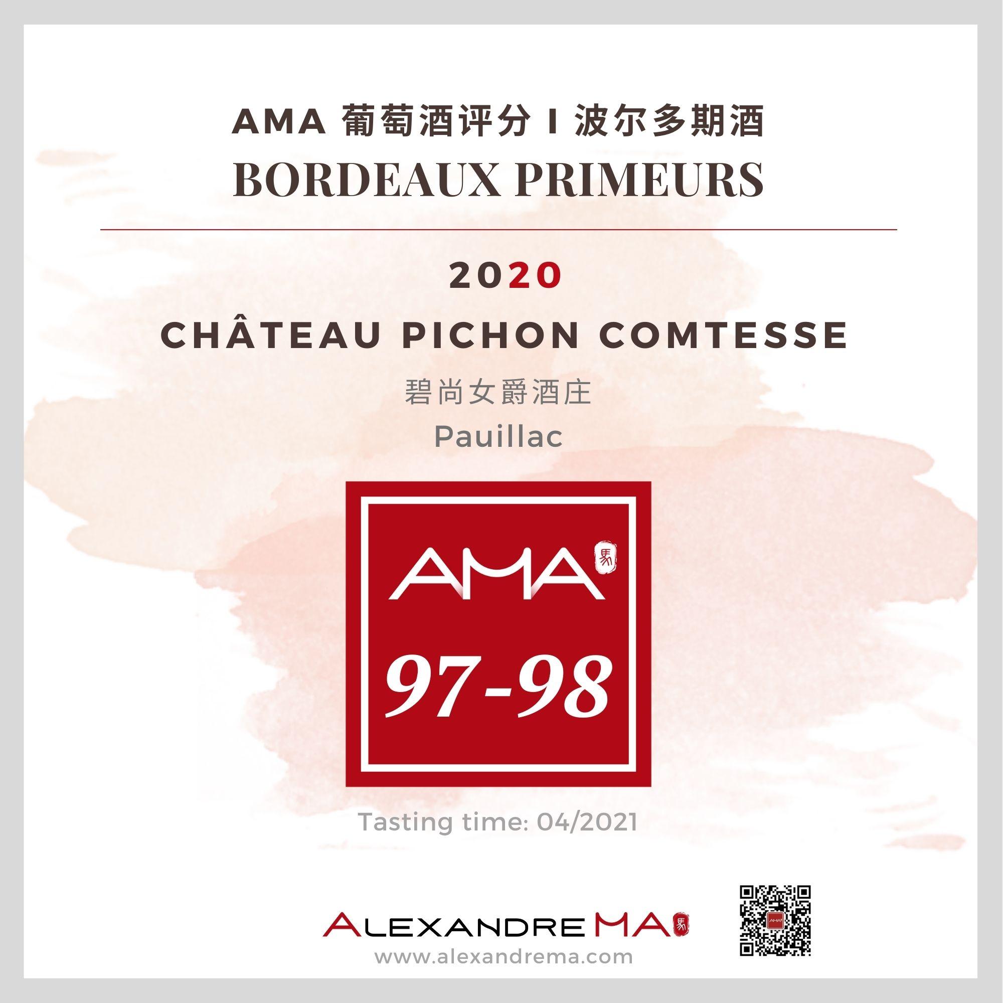 Château Pichon Comtesse 2020 碧尚女爵酒庄 - Alexandre Ma