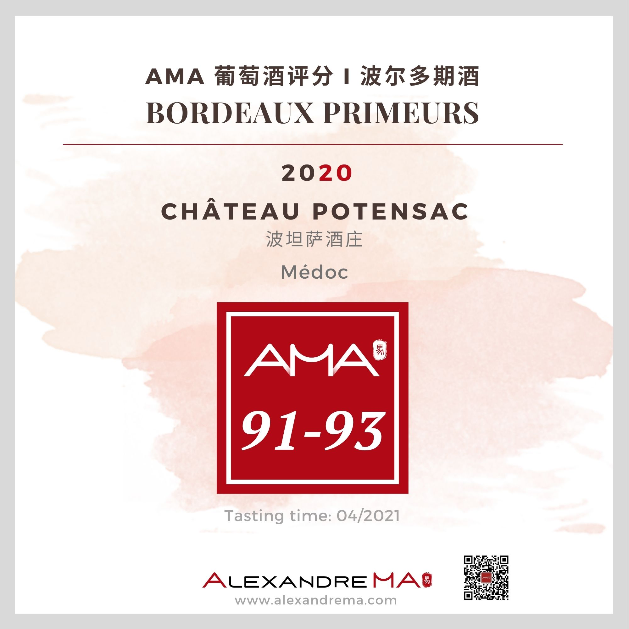 Château Potensac 2020 波坦萨酒庄 - Alexandre Ma