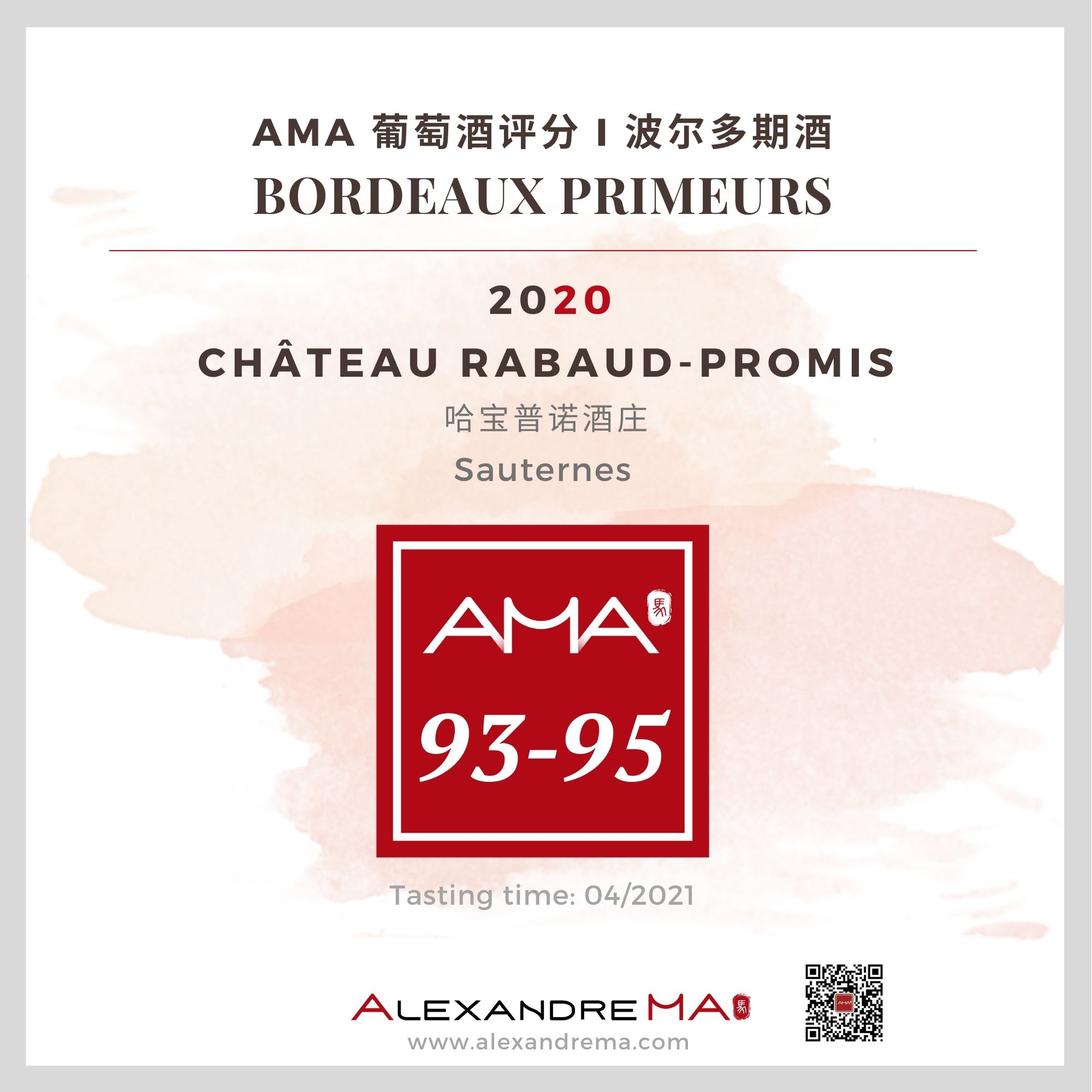 Château Rabaud-Promis  – White – 2020 – CN - Alexandre Ma