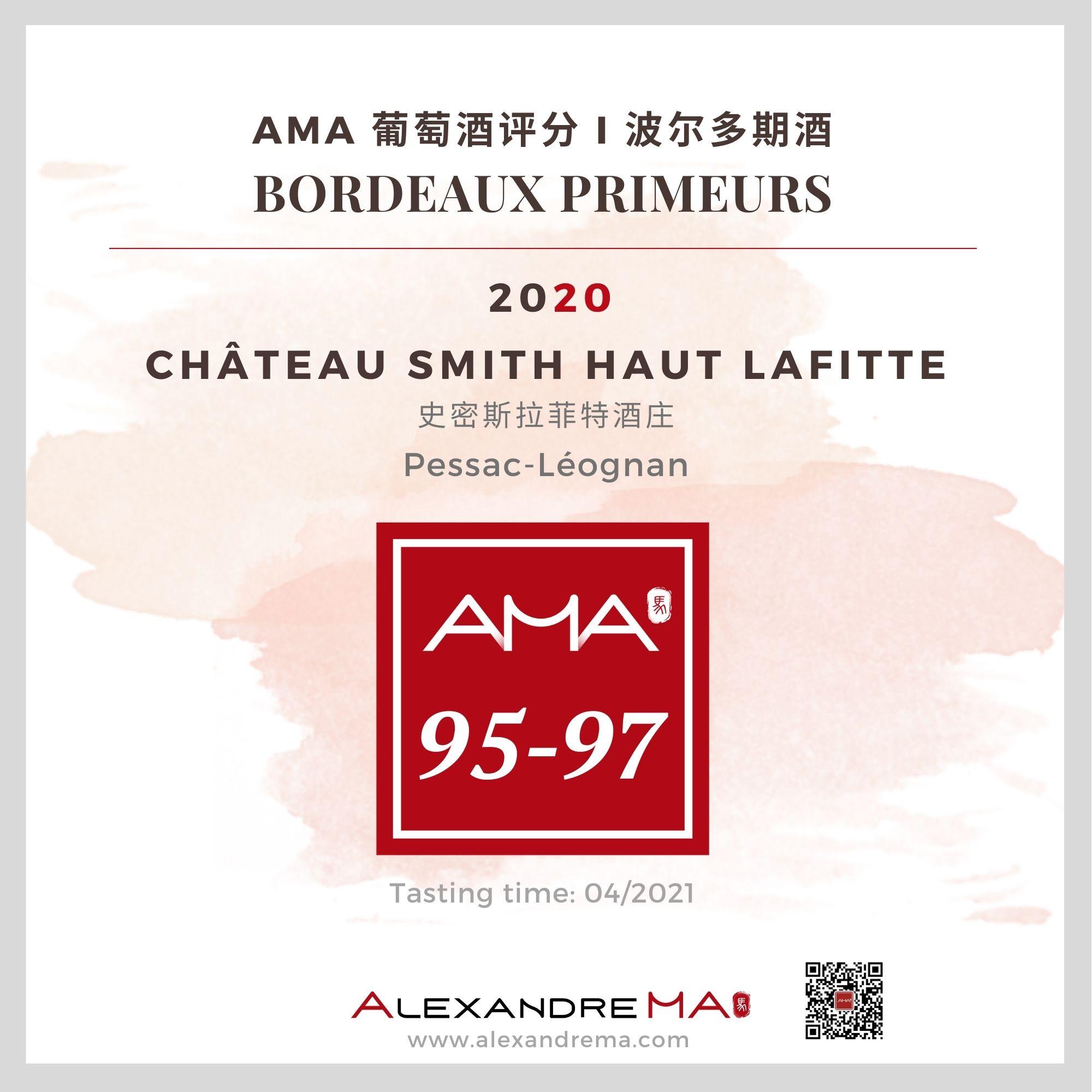 Château Smith Haut Lafitte 2020 史密斯拉菲特酒庄 - Alexandre Ma