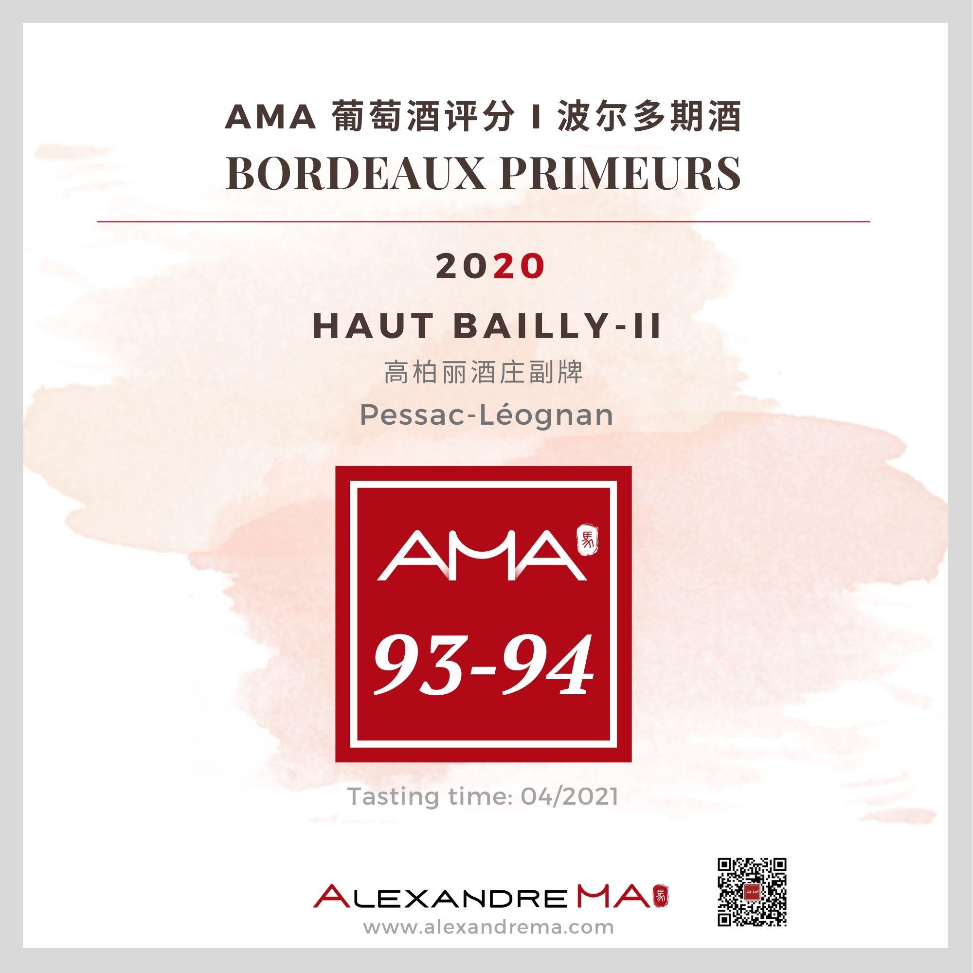 Château Haut-Bailly – Haut Bailly-II 2020 高柏丽酒庄副牌 - Alexandre Ma