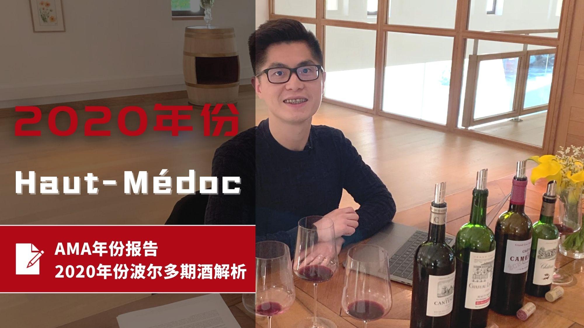 2020 Bordeaux Tasting Report En Primeurs Haut-Médoc - Alexandre MA