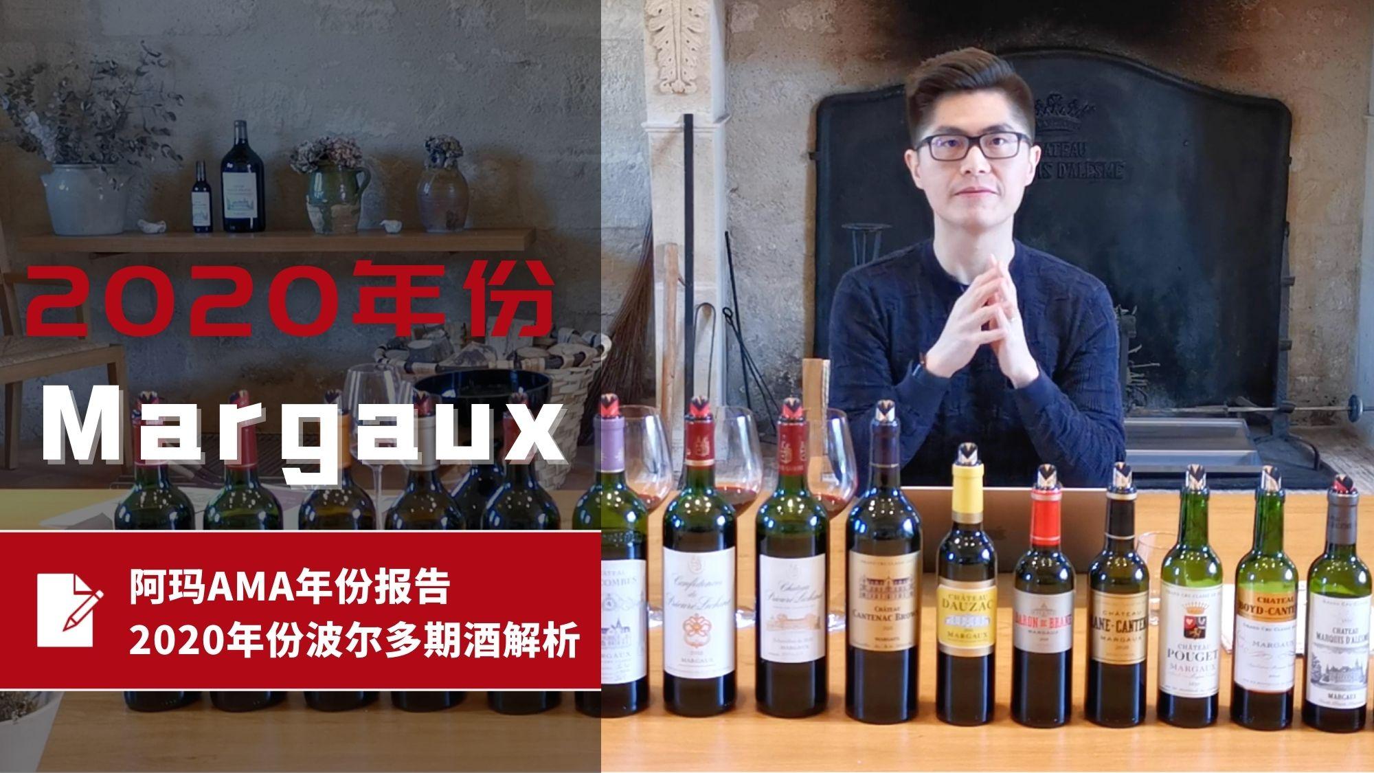AMA年份报告 – 2020年份波尔多波期酒解析 – Margaux 玛歌 - Alexandre Ma