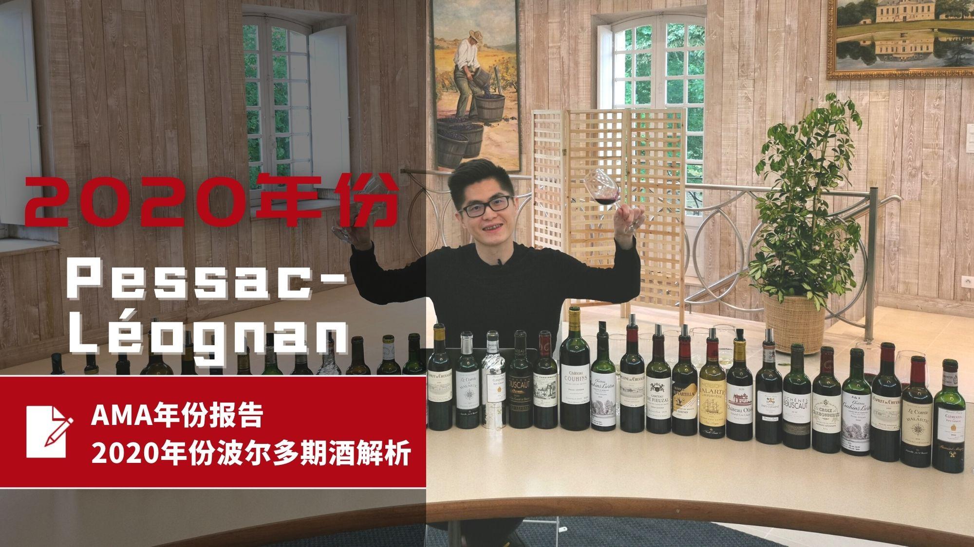 AMA年份报告 – 2020年份波尔多波期酒解析 – Pessac-Léognan 佩萨克-雷奥良 - Alexandre Ma