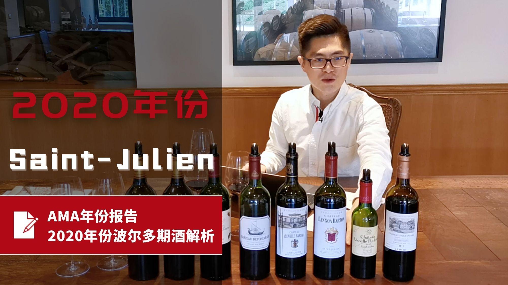 AMA年份报告 – 2020年份波尔多波期酒解析 – Saint-Julien 圣朱利安 – CN - Alexandre Ma