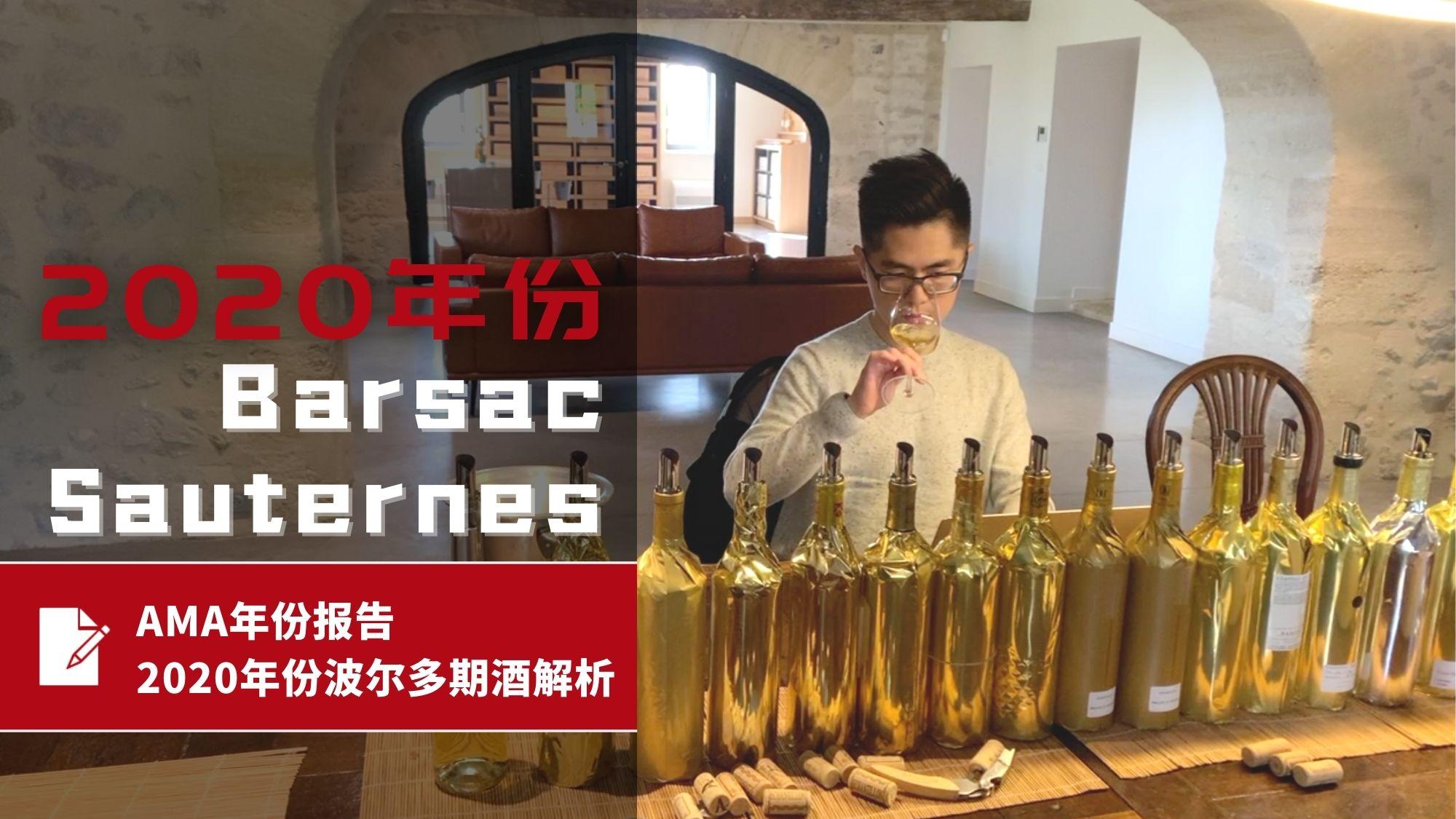 AMA年份报告 – 2020年份波尔多波期酒解析 – Sauternes & Barsac 苏玳、巴萨克 - Alexandre Ma