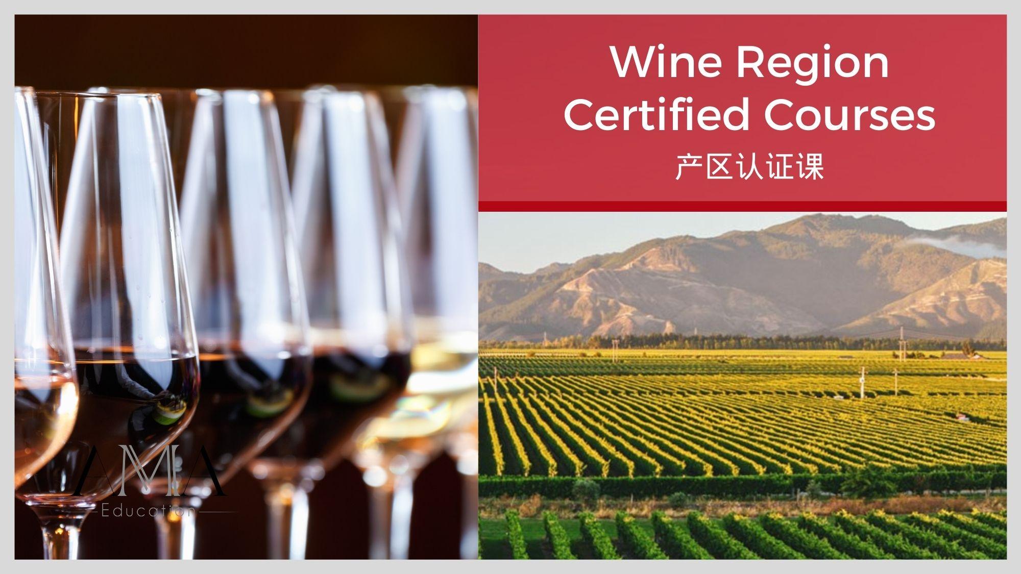 AMA Wine Region Certified Courses - Alexandre MA