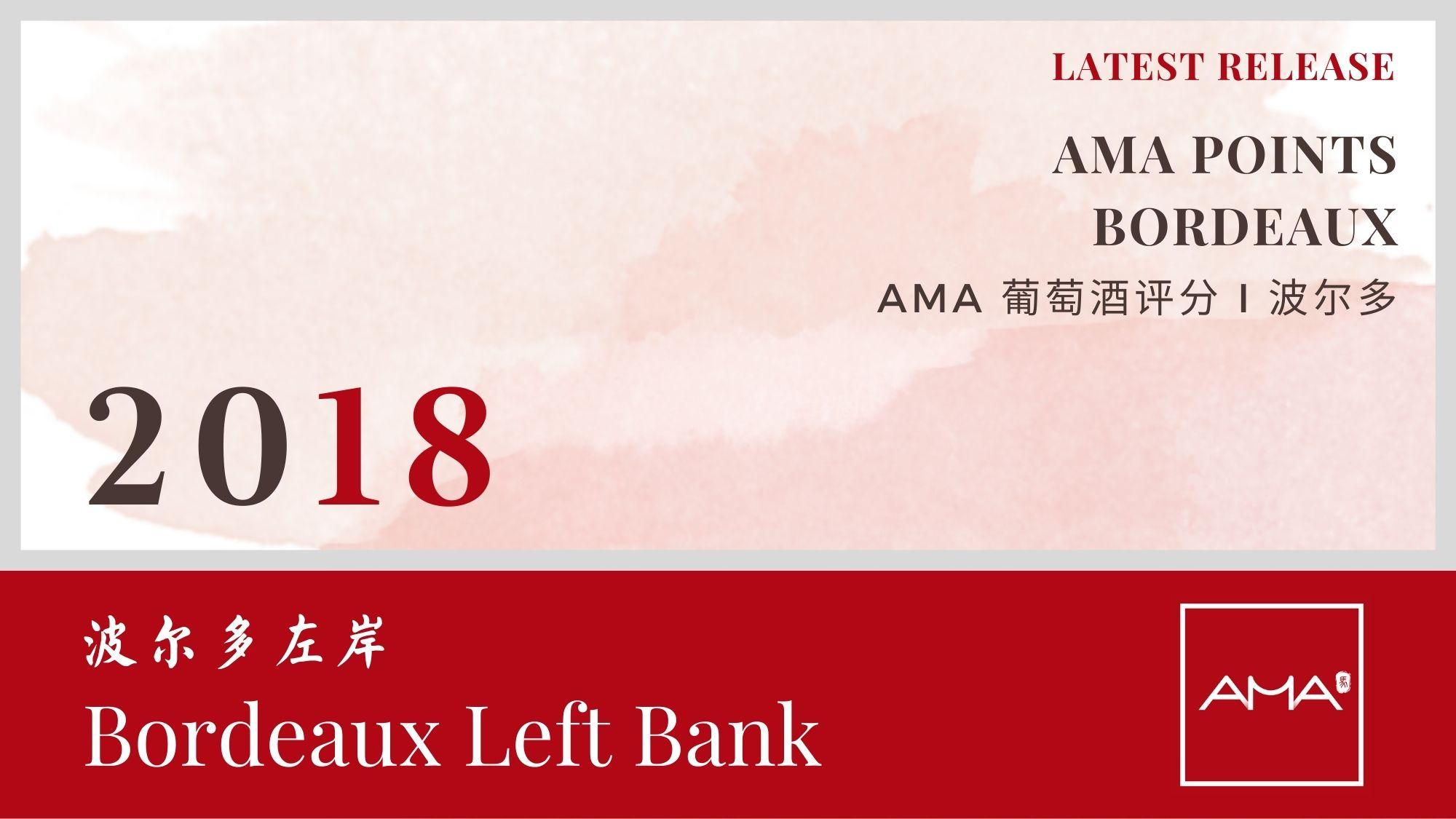 Tasting Report 2018 Bordeaux Left Bank - Alexandre MA