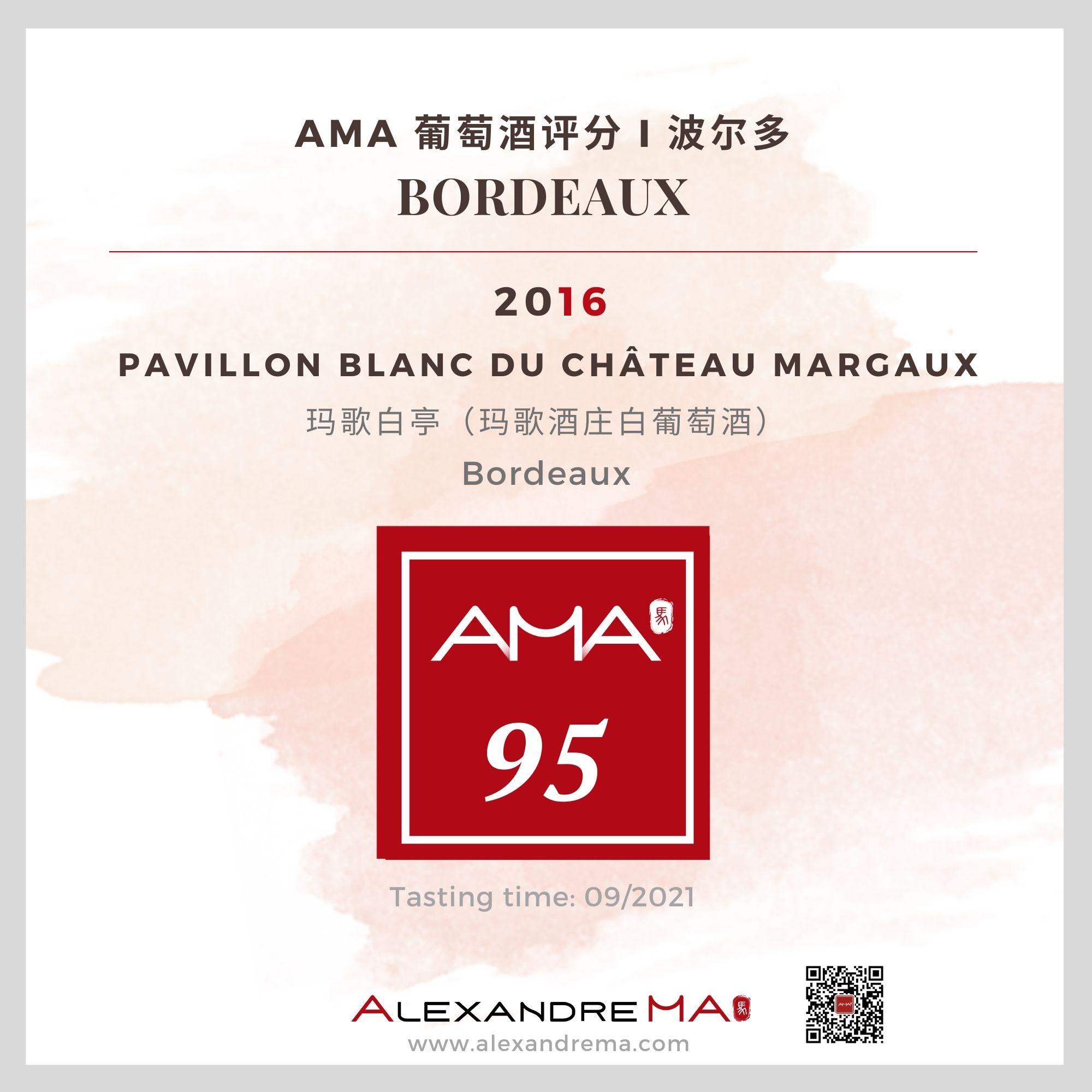 Château Margaux Pavillon Blanc du Château Margaux 2016 玛歌白亭 - Alexandre Ma
