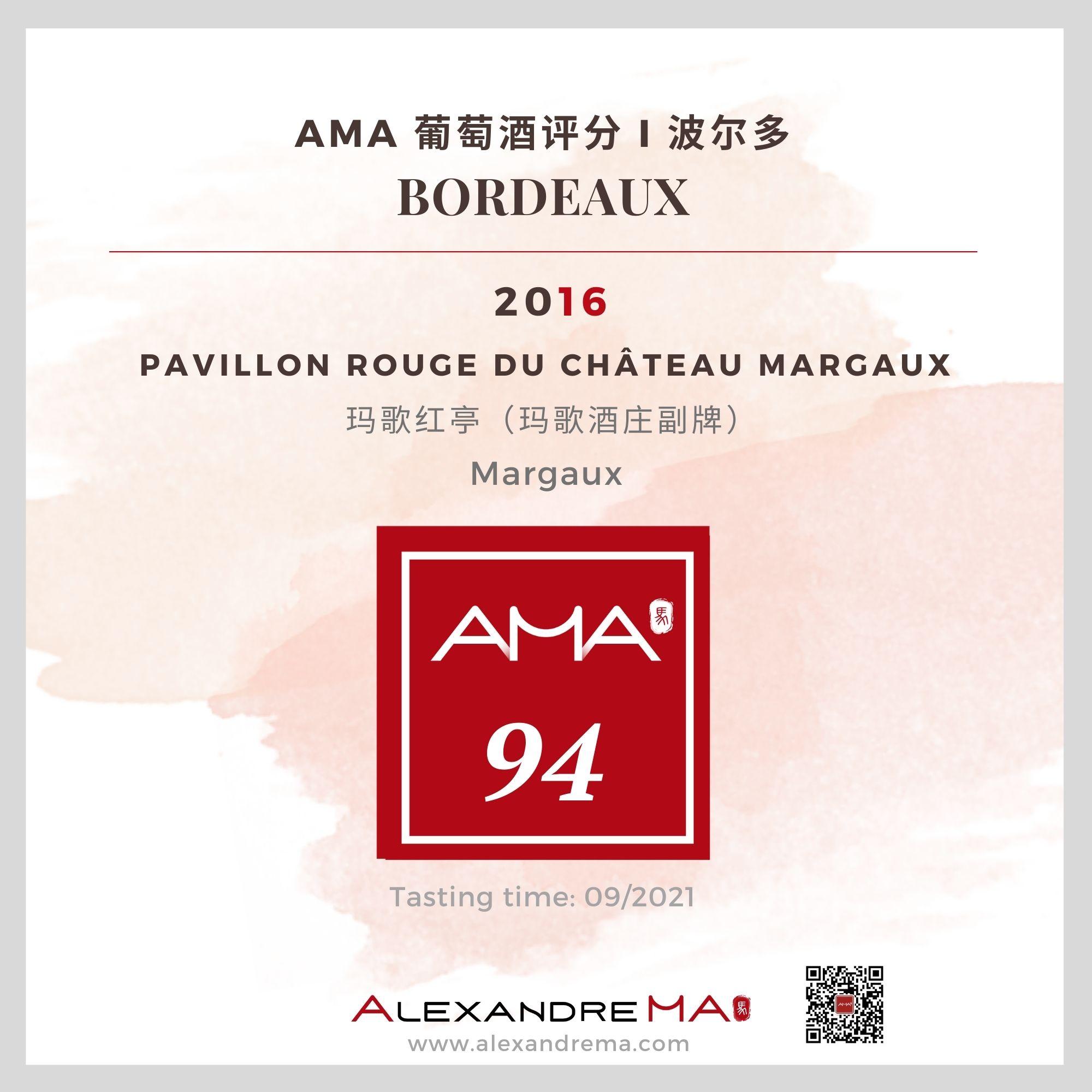 Château Margaux – Pavillon Rouge du Château Margaux 2016 玛歌红亭 - Alexandre Ma
