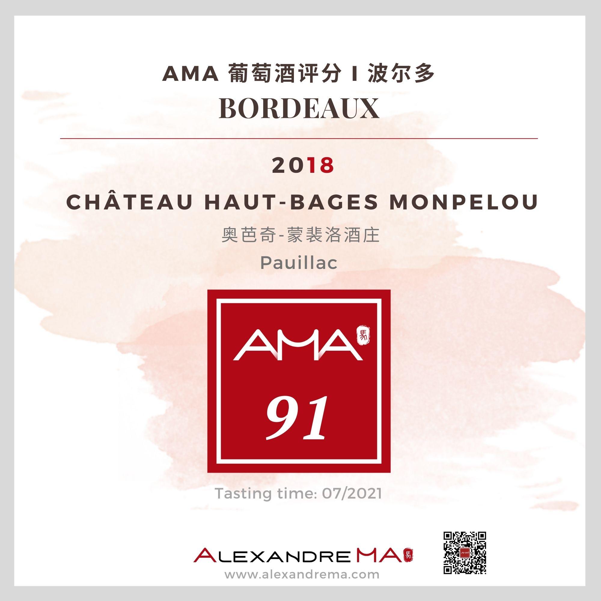 Château Haut-Bages Monpelou 2018 奥芭奇-蒙裴洛酒庄 - Alexandre Ma