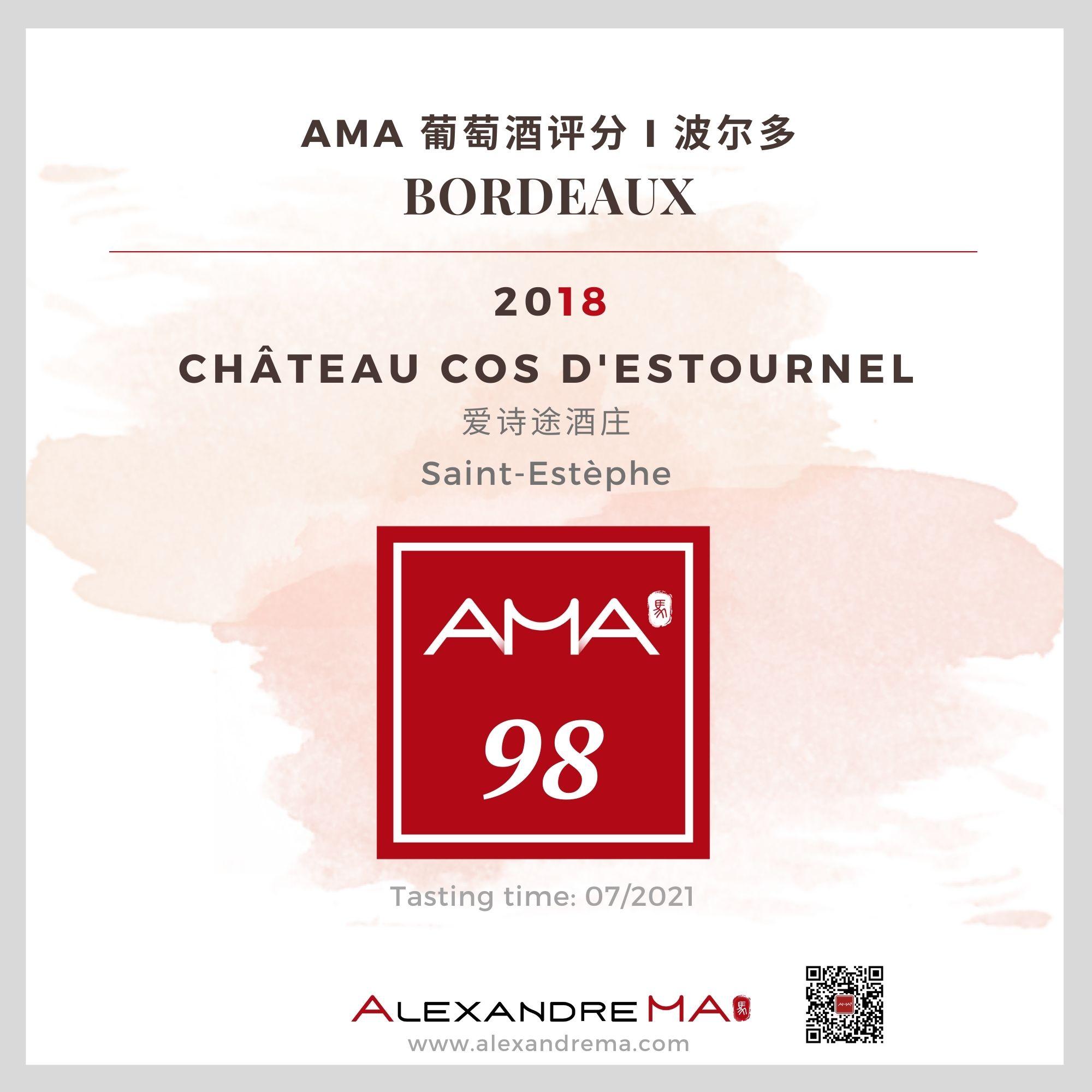 Château Cos d'Estournel 2018 爱诗途酒庄 - Alexandre Ma