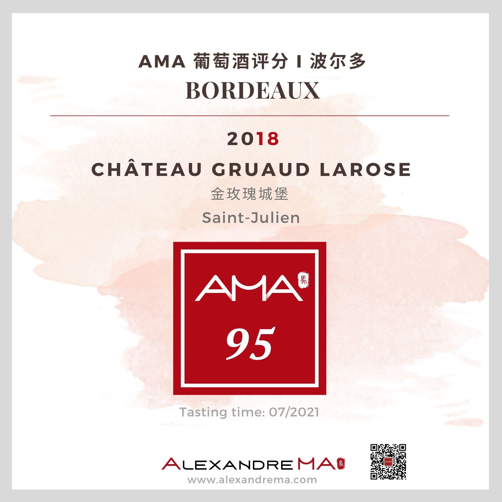 Château Gruaud Larose  2018 金玫瑰城堡 - Alexandre Ma