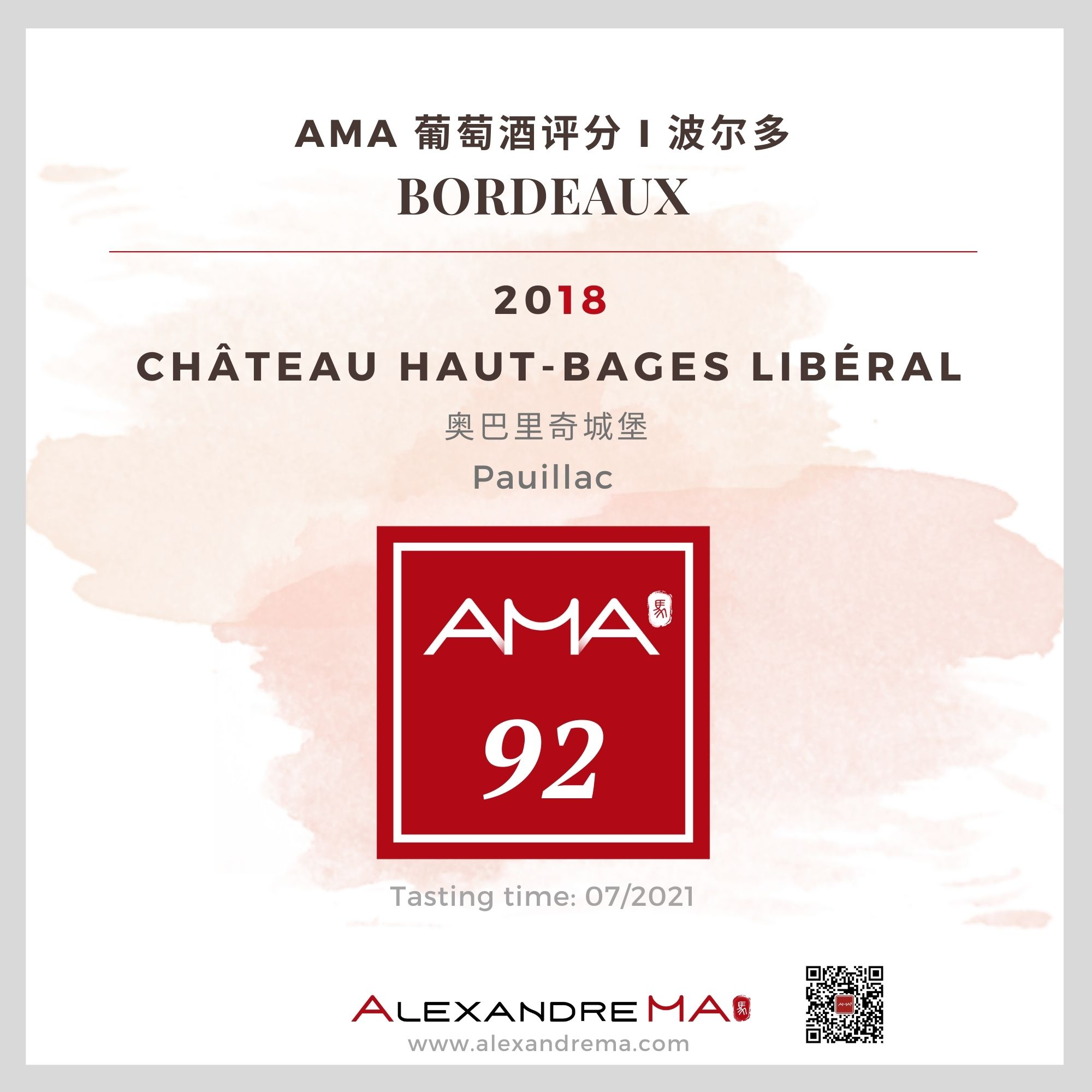 Château Haut-Bages Libéral 2018 奥巴里奇城堡 - Alexandre Ma