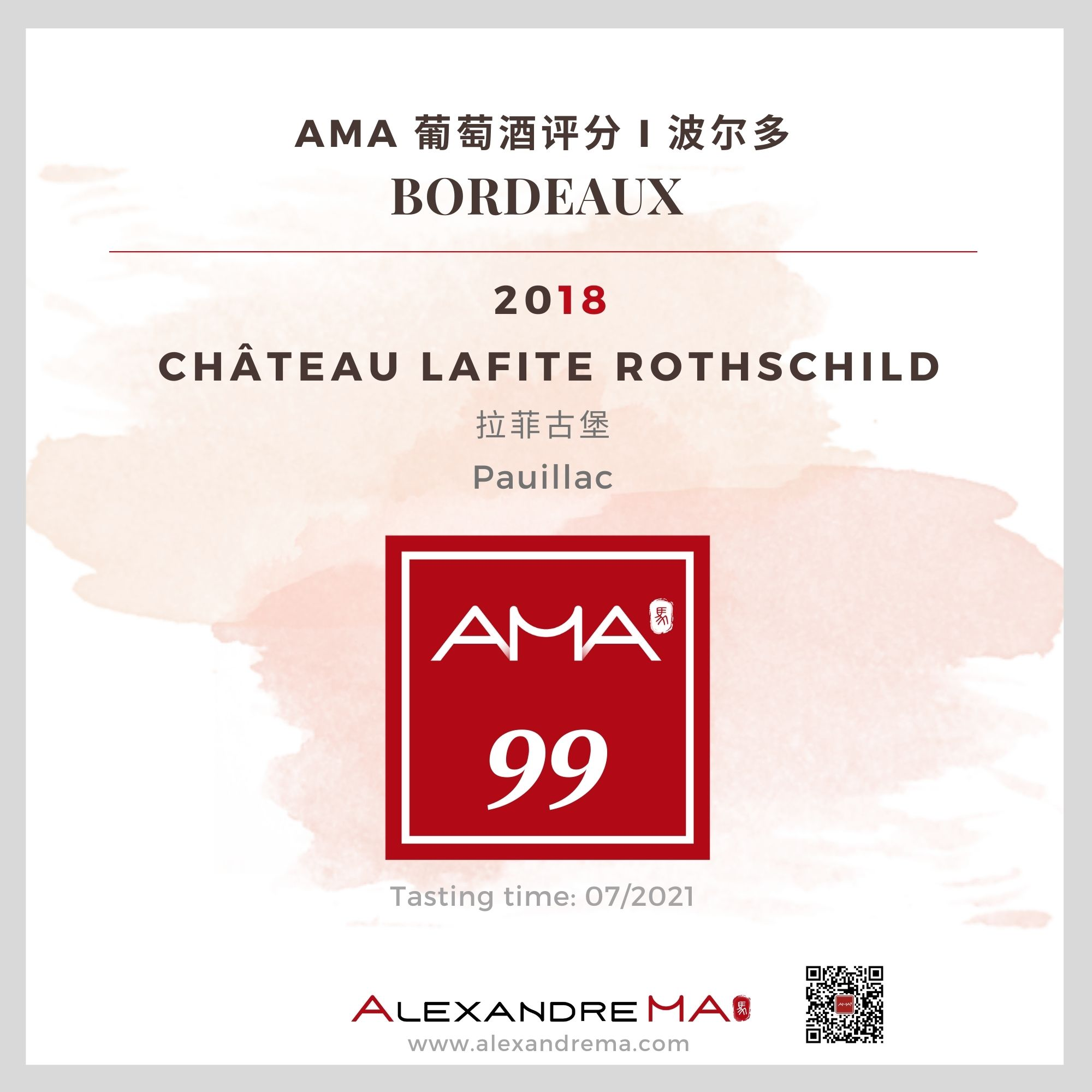 Château Lafite Rothschild 2018 拉菲古堡 - Alexandre Ma