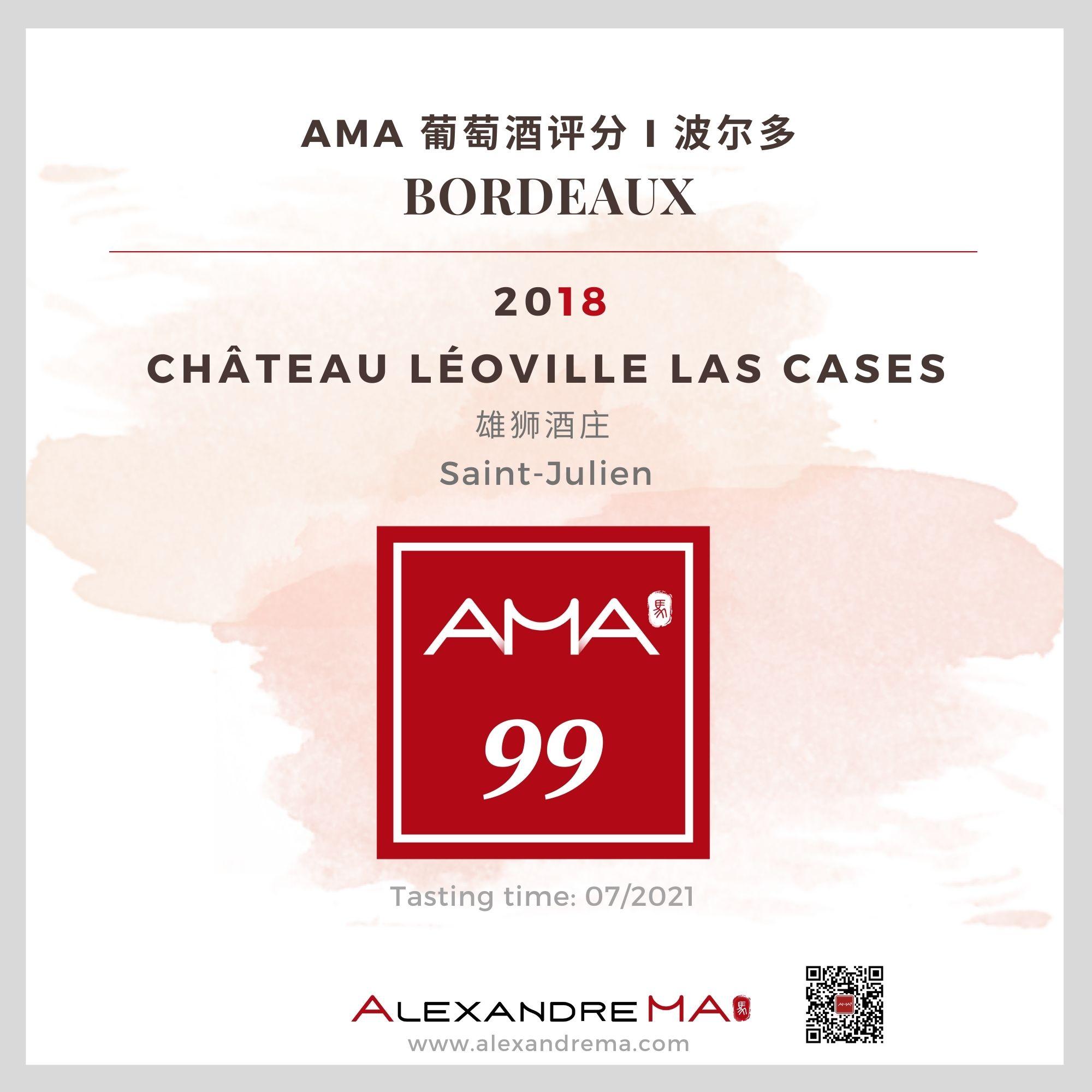 Château Léoville Las Cases 2018 雄狮酒庄 - Alexandre Ma
