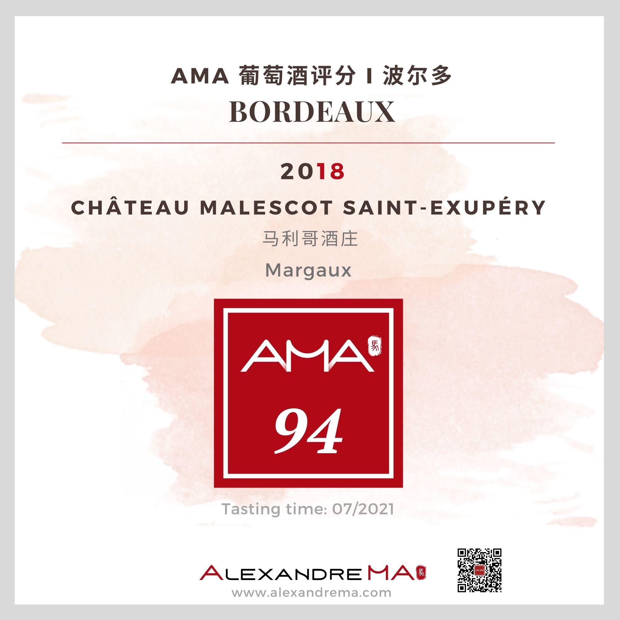 Château Malescot Saint-Exupéry 2018 马利哥酒庄 - Alexandre Ma