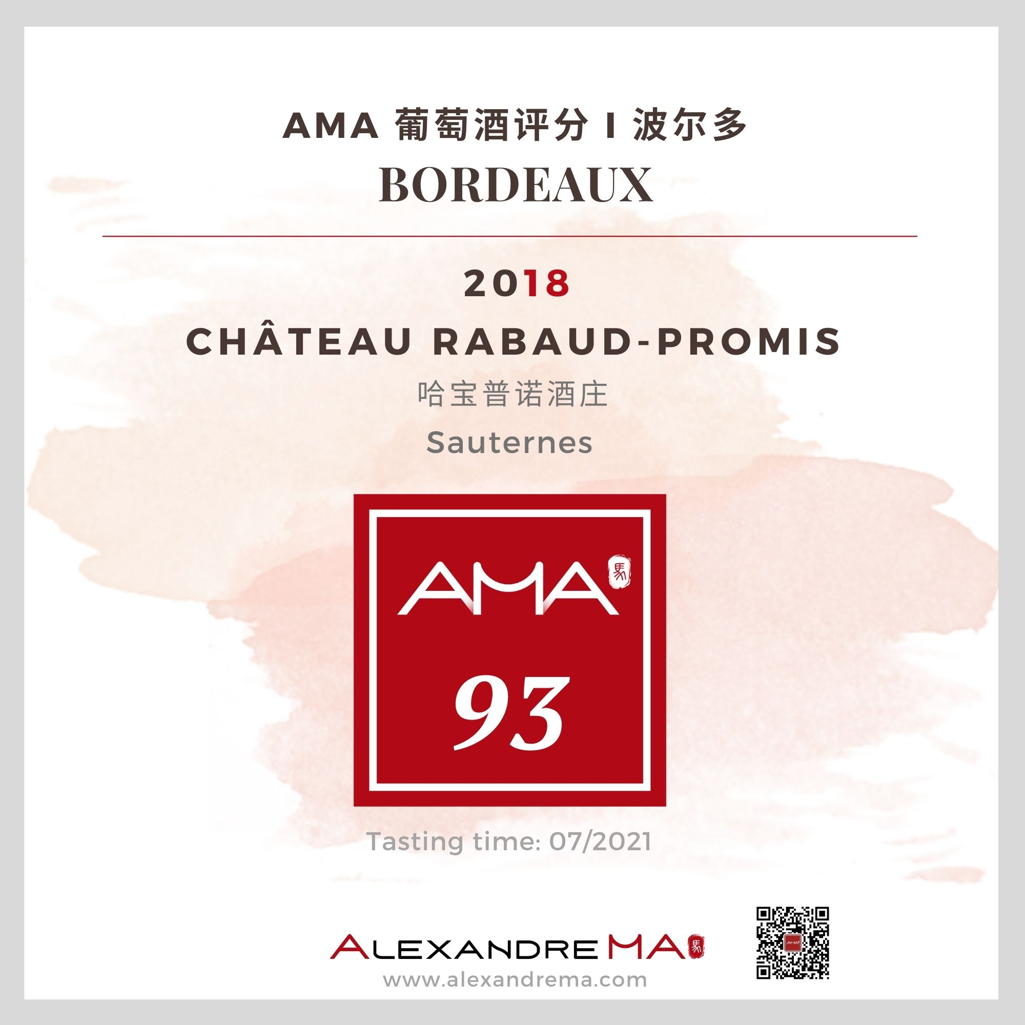 Château Rabaud-Pomis 2018 哈宝普诺酒庄 - Alexandre Ma