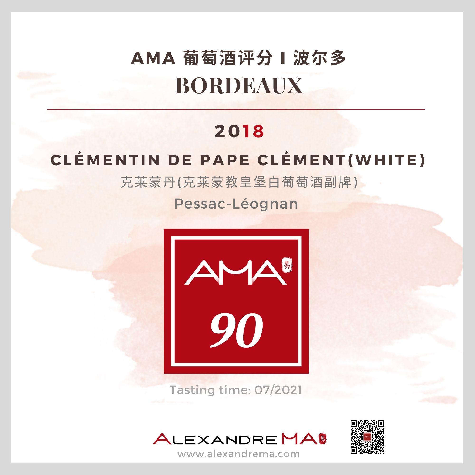Château Pape Clément – Clémentin de Pape Clément White 2018 克莱蒙教皇副牌 - Alexandre Ma