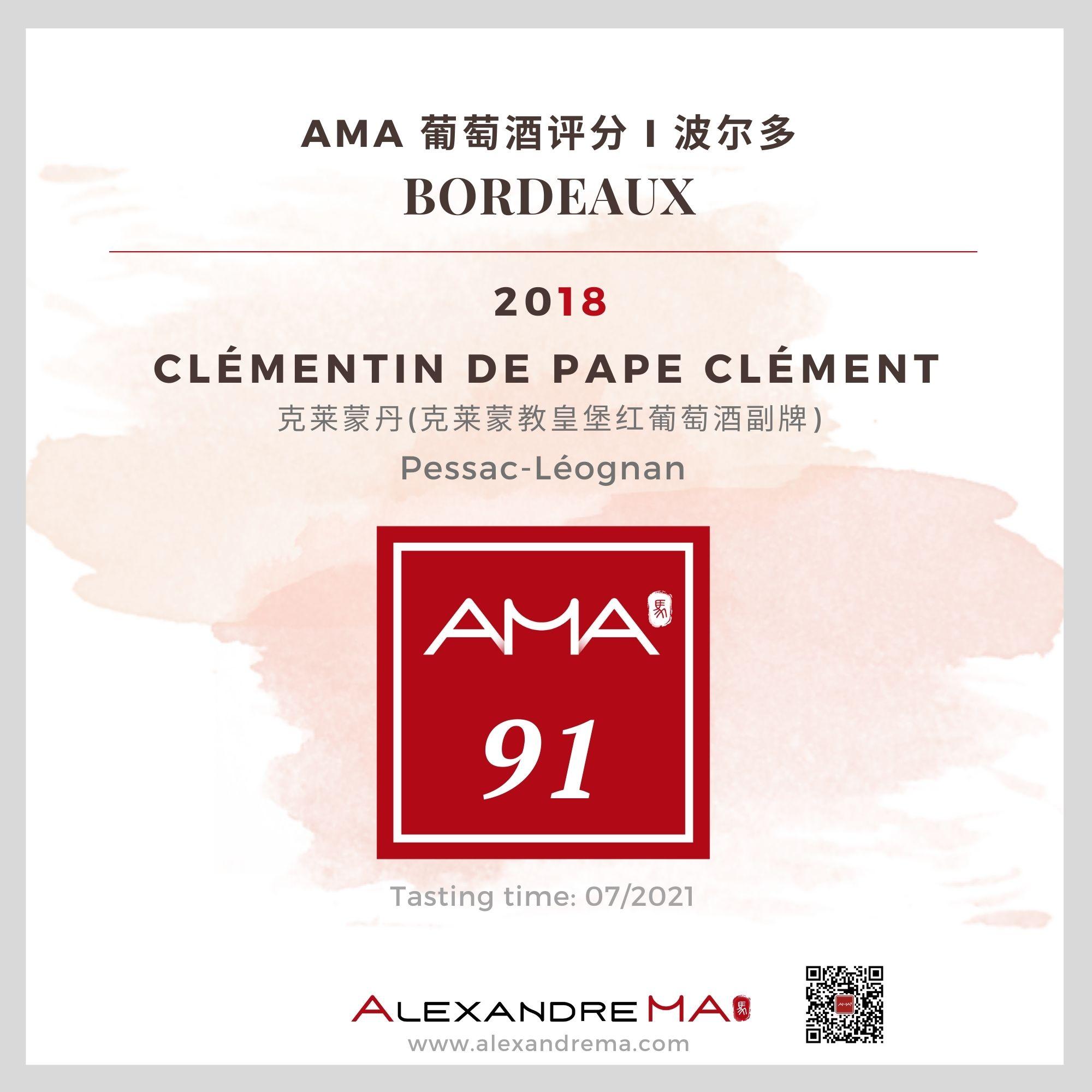 Château Pape Clément – Clémentin de Pape Clément 2018 克莱蒙教皇副牌 - Alexandre Ma
