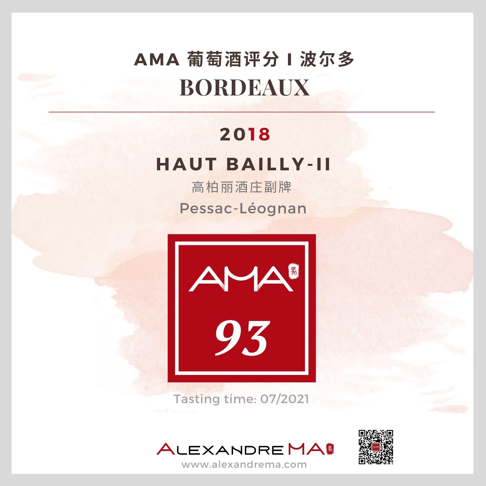 Château Haut-Bailly – Haut Bailly-II 2018 高柏丽副牌 - Alexandre Ma