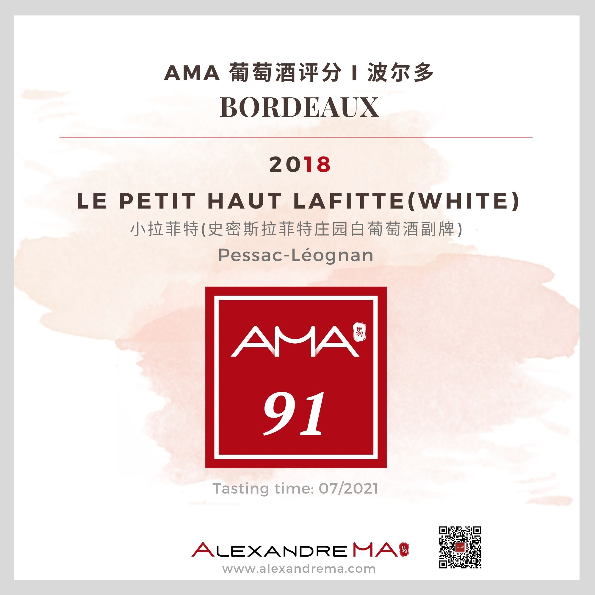 Château Smith Haut Lafitte – Le Petit Haut Lafitte White 2018 小拉菲特 - Alexandre Ma