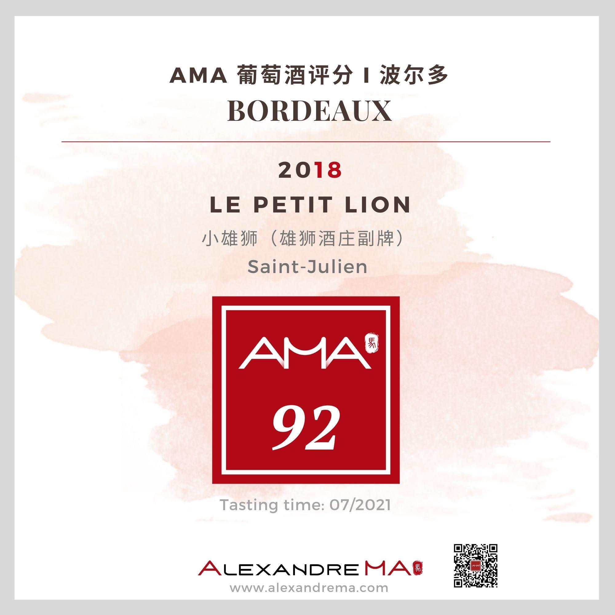 Château Léoville Las Cases 2018 – Le Petit Lion 小雄狮 - Alexandre Ma