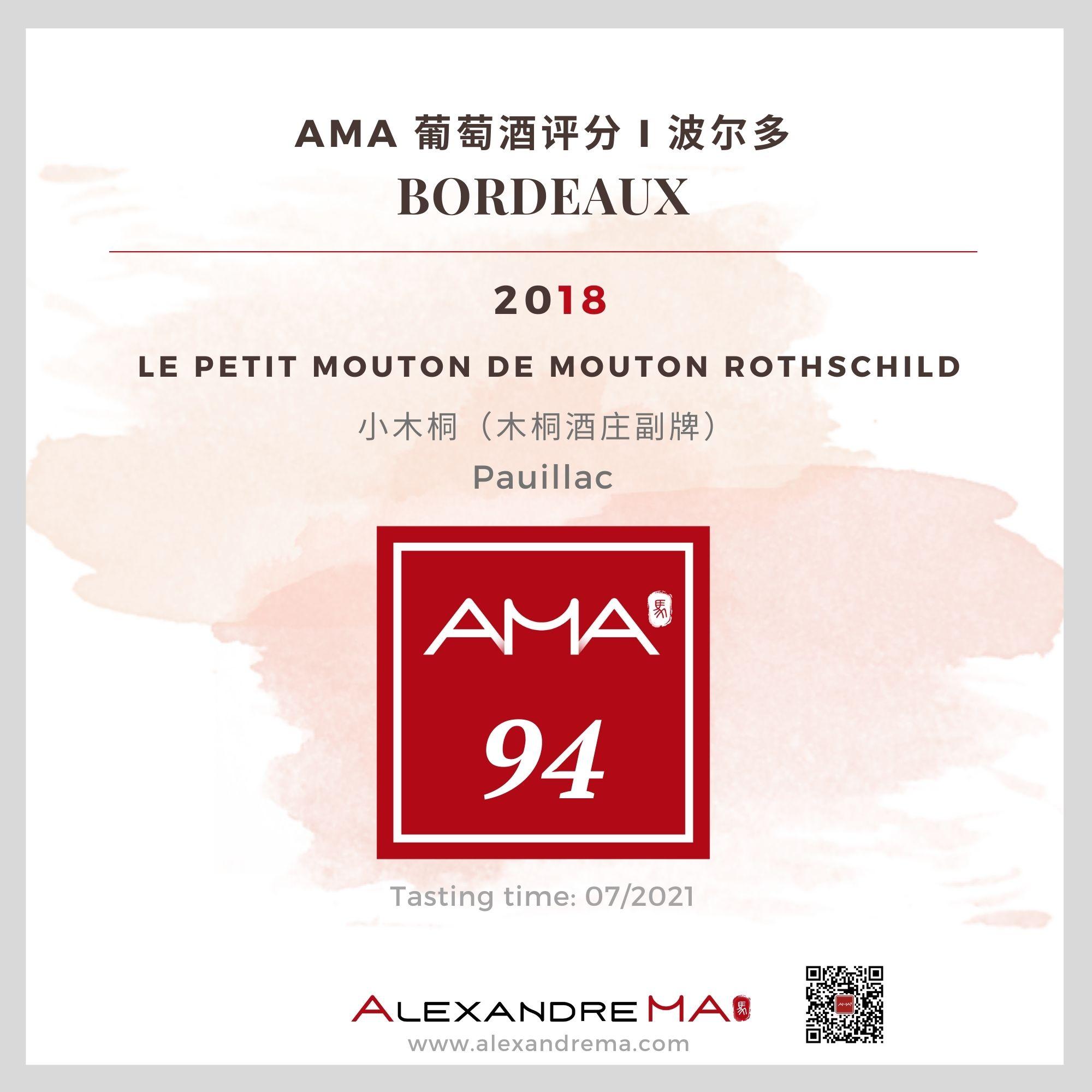 Château Mouton Rothschild – Le Petit Mouton 2018 木桐酒庄 - Alexandre Ma