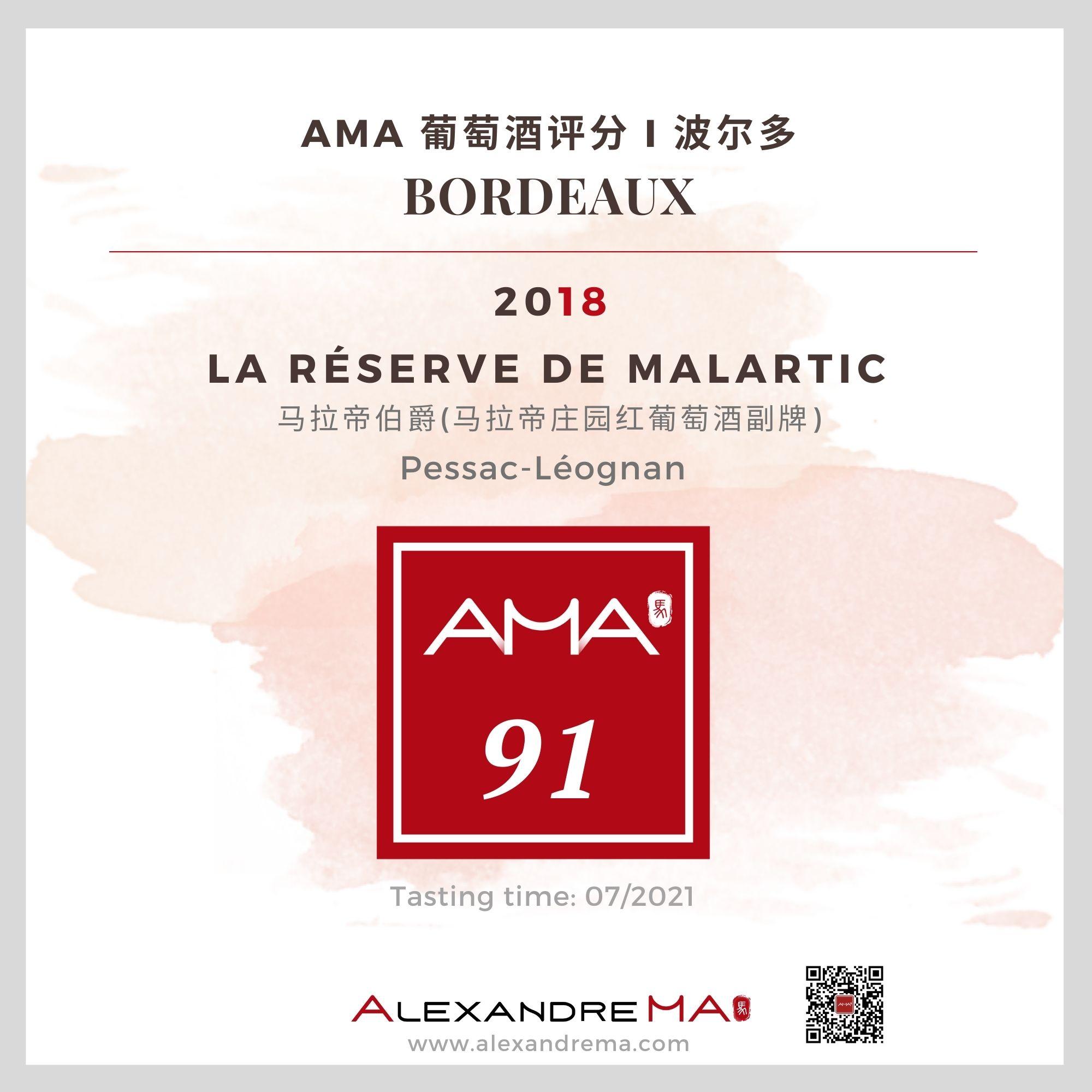 Château Malartic-Lagravière – La Réserve de Malartic 2018 - Alexandre Ma