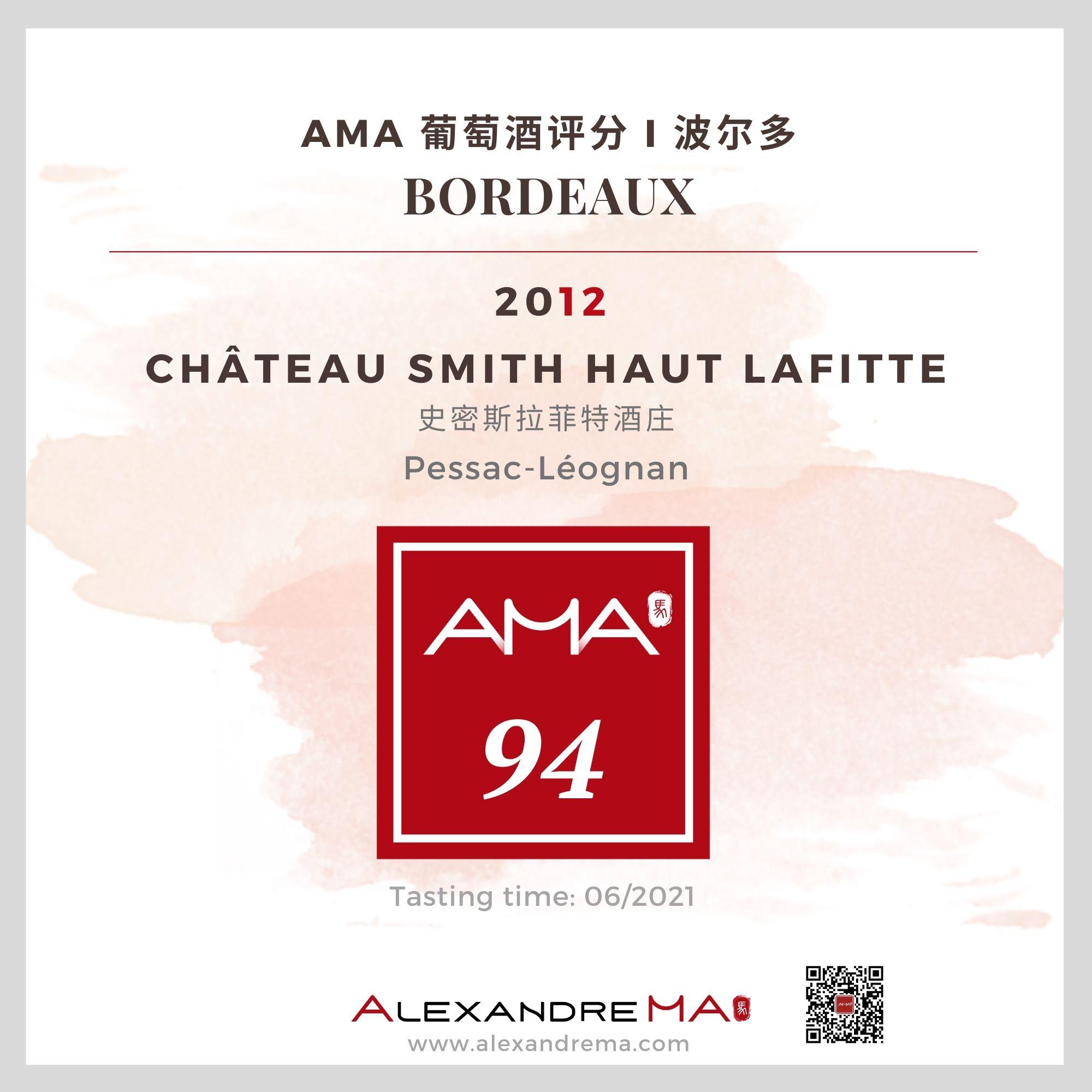 Château Smith Haut Lafitte 2012 - Alexandre MA