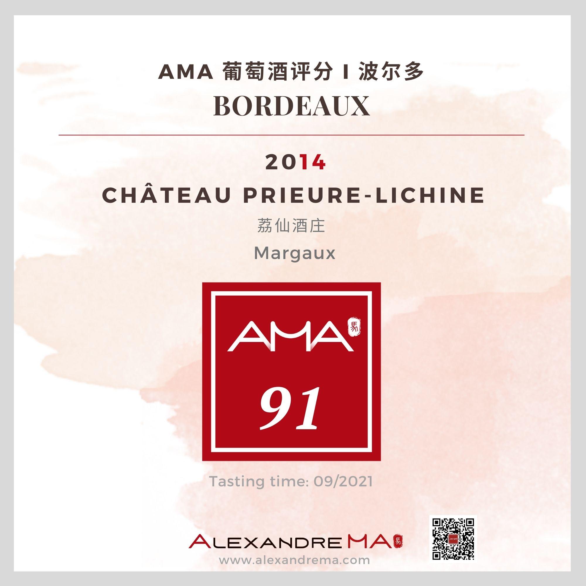 Château Prieuré-Lichine 2014 荔仙酒庄 - Alexandre Ma