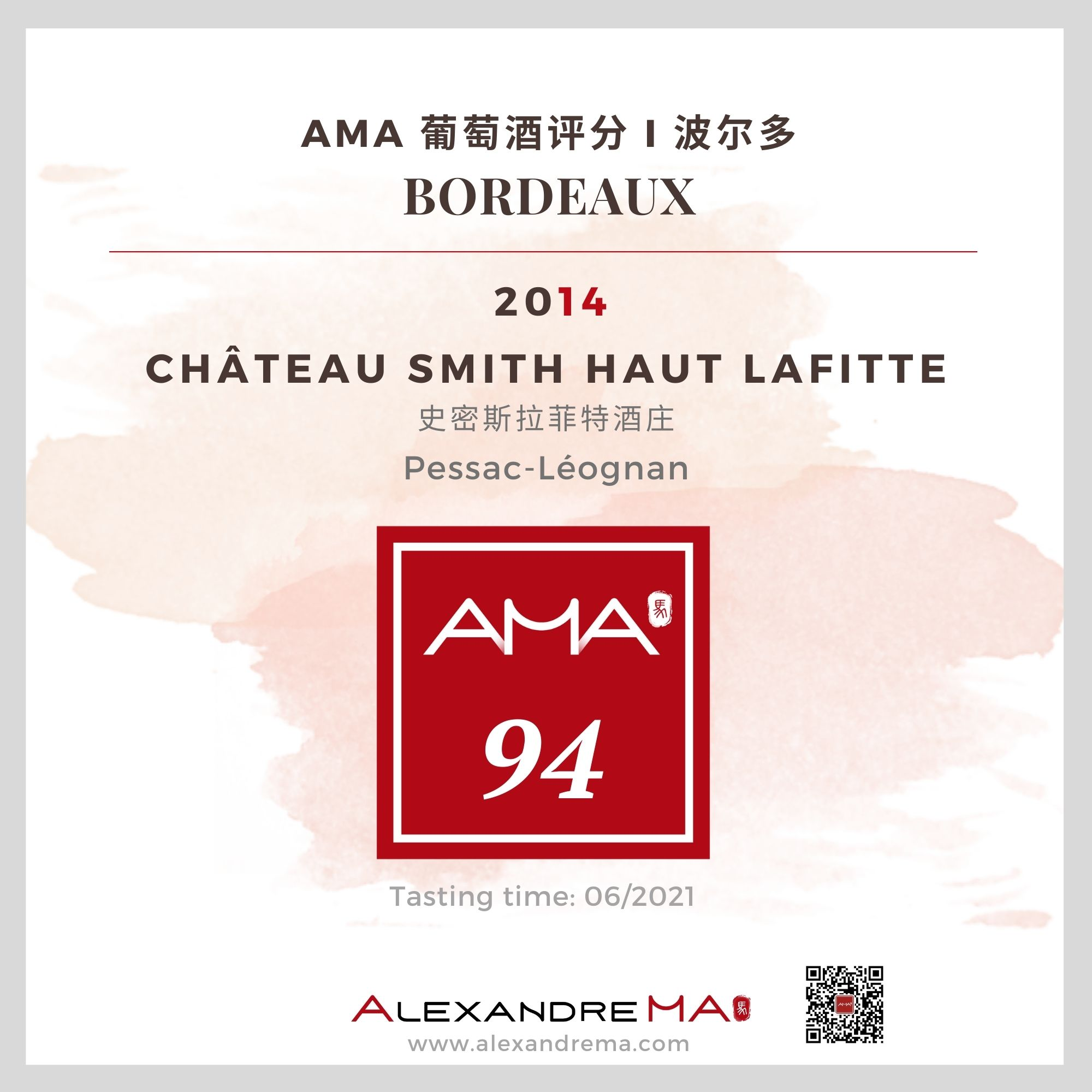 Château Smith Haut Lafitte 2014 史密斯拉菲特酒庄 - Alexandre Ma