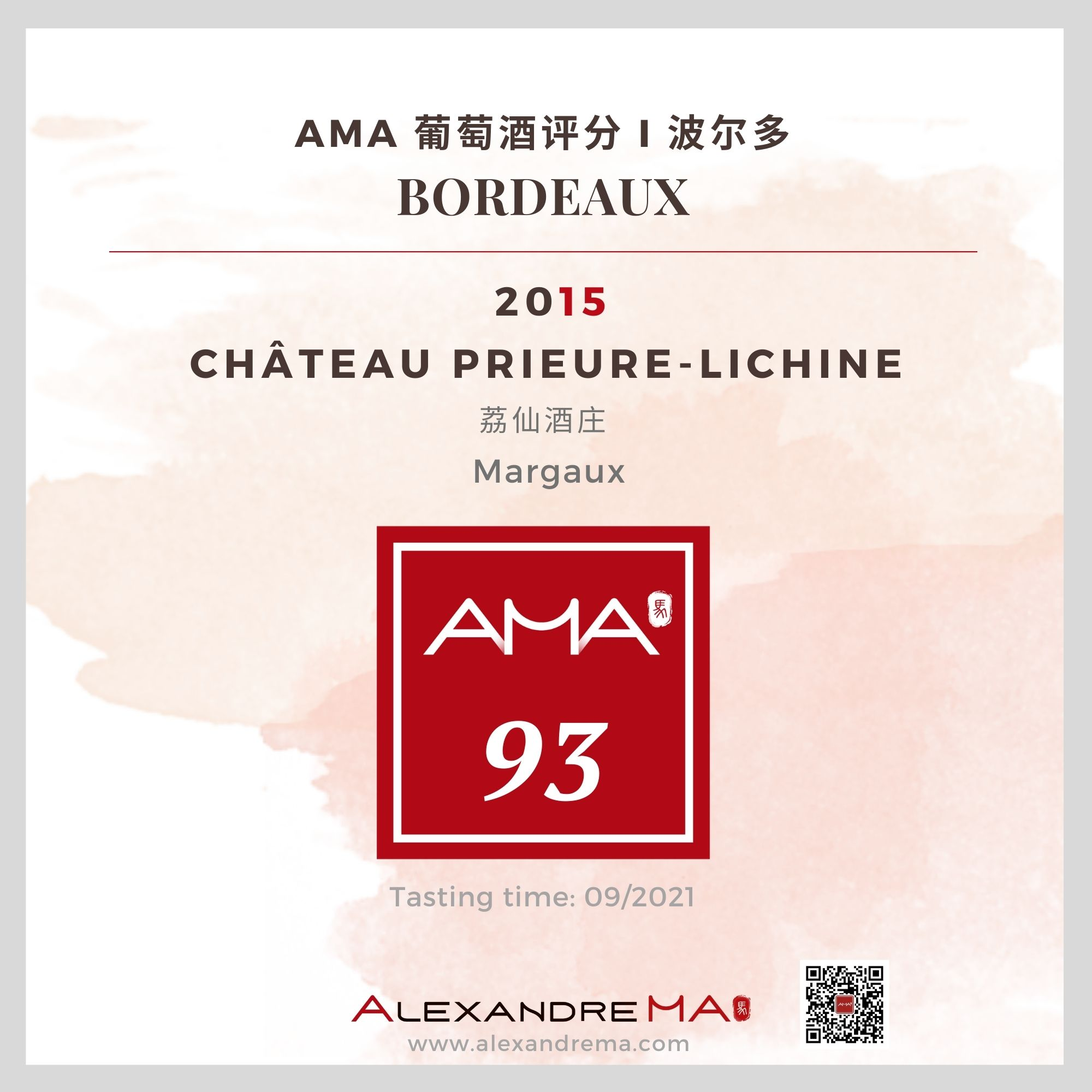 Château Prieuré-Lichine 2015 荔仙酒庄 - Alexandre Ma