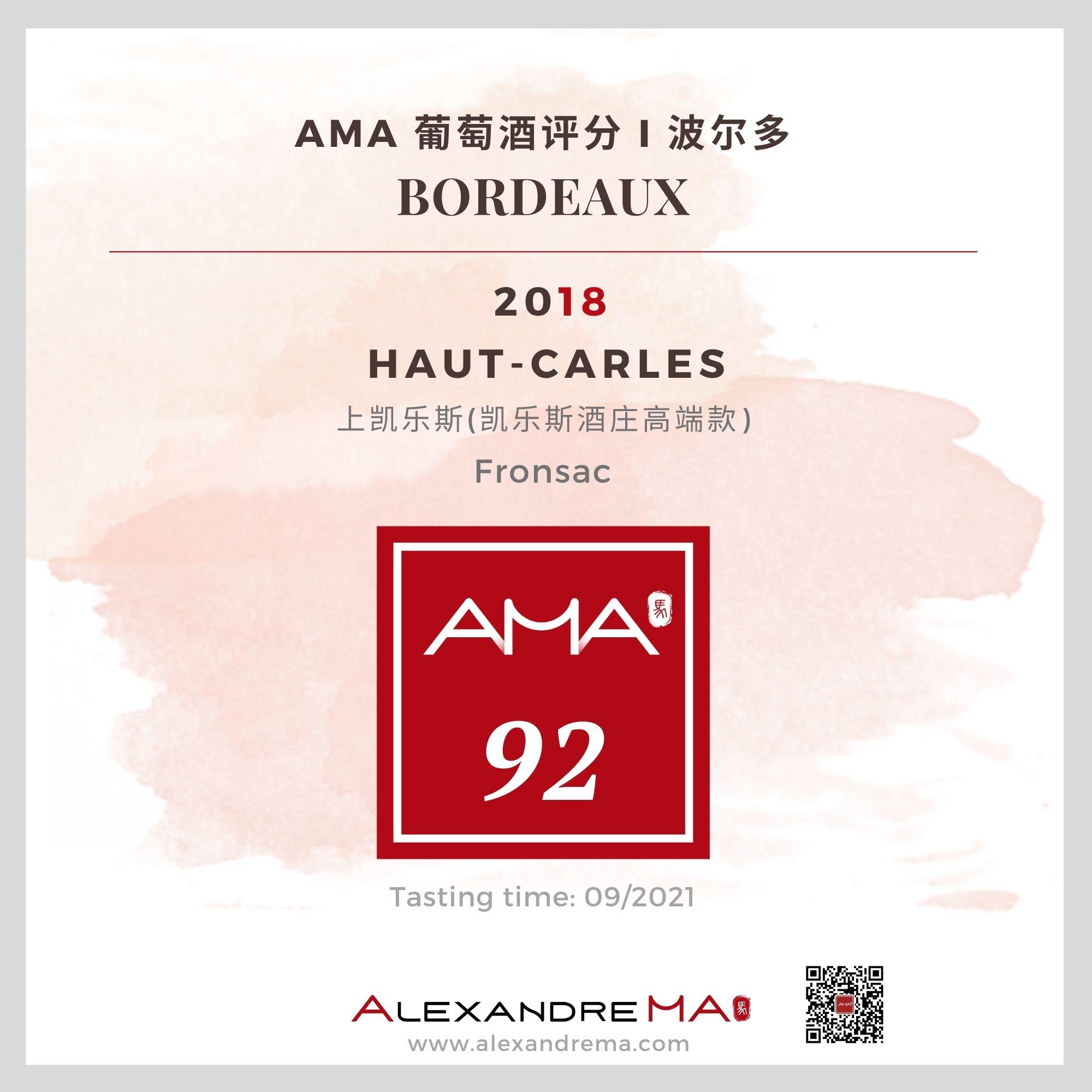Haut-Carles 2018 上凯乐斯 - Alexandre Ma