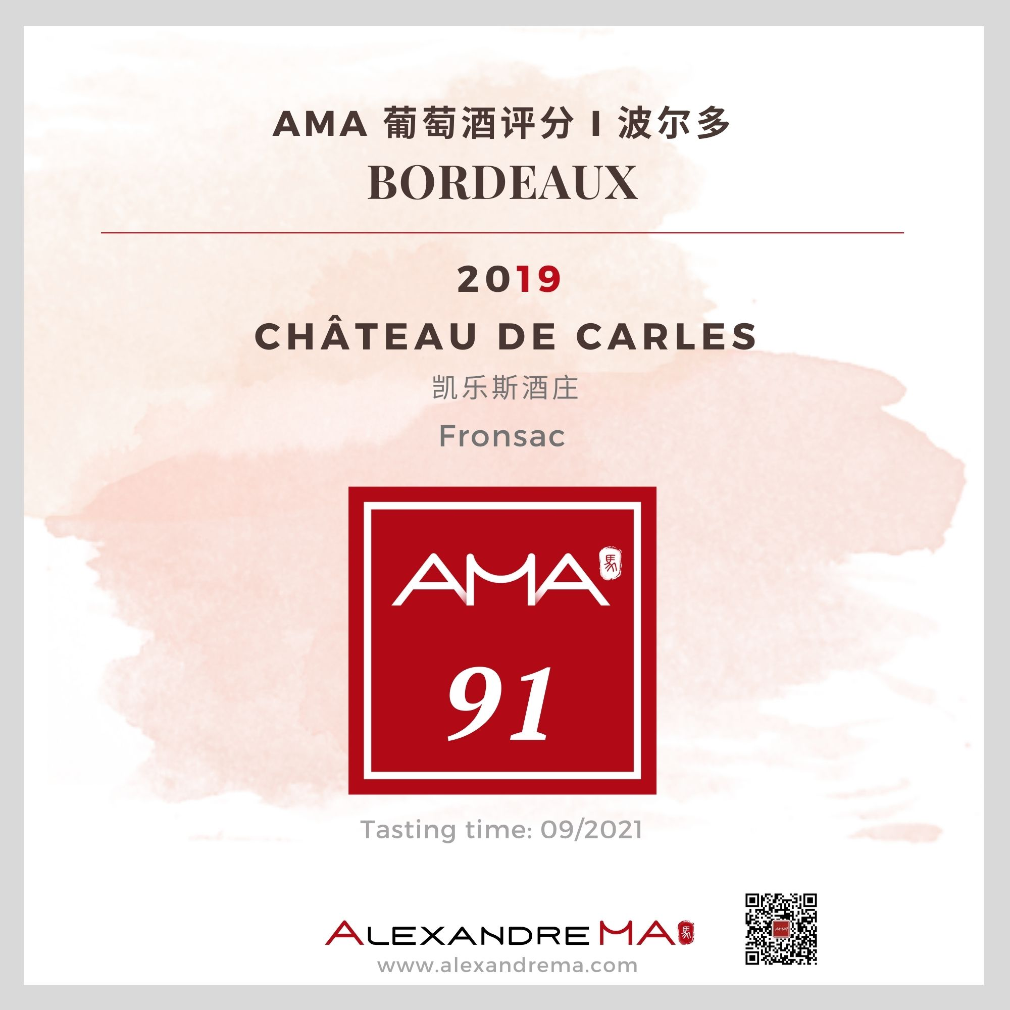 Château de Carles 2019 凯乐斯酒庄 - Alexandre Ma